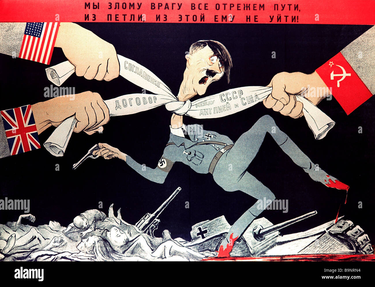 Cartoon dating back to the 1941 1945 Great Patriotic War