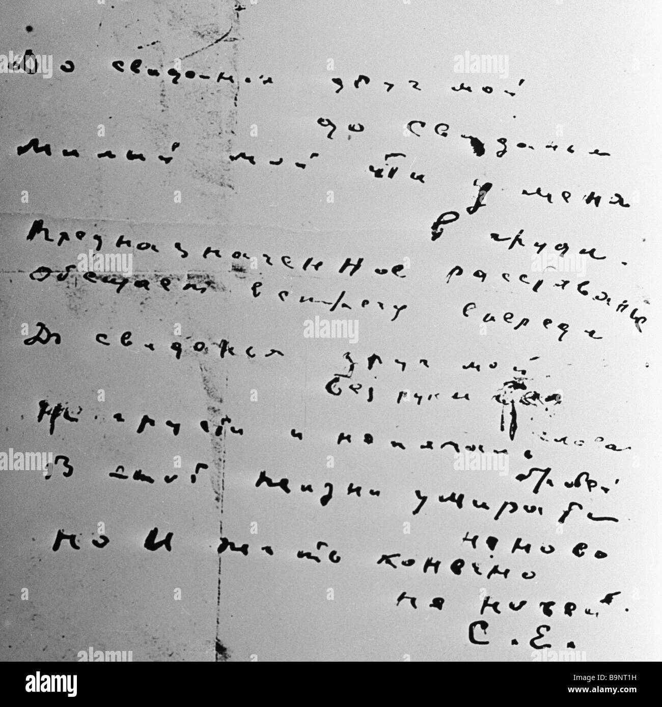 Reproduction of Sergei Yesenin s poem written with blood before death - Stock Image