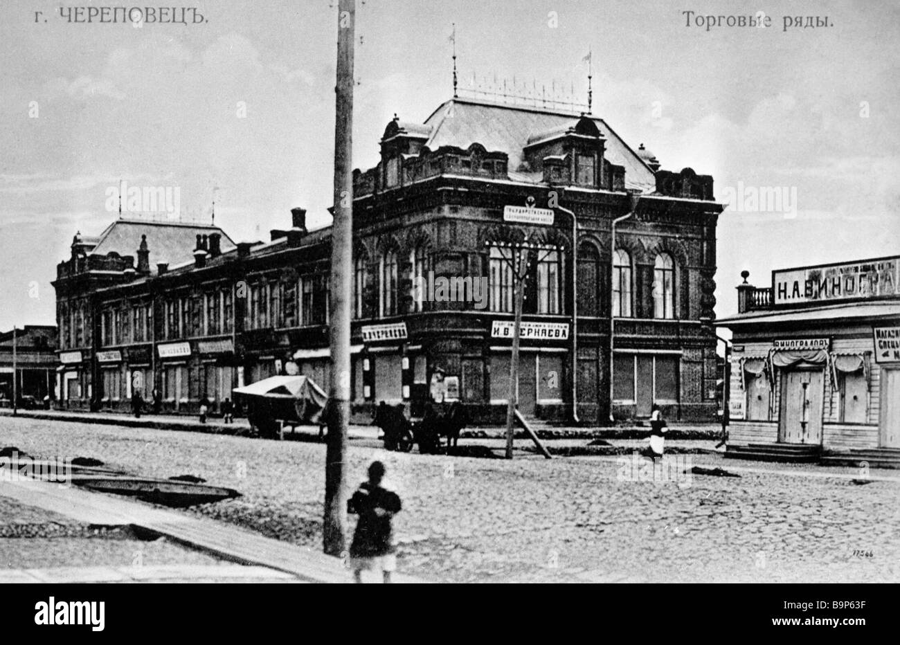 General information about Building technical school (Cherepovets)