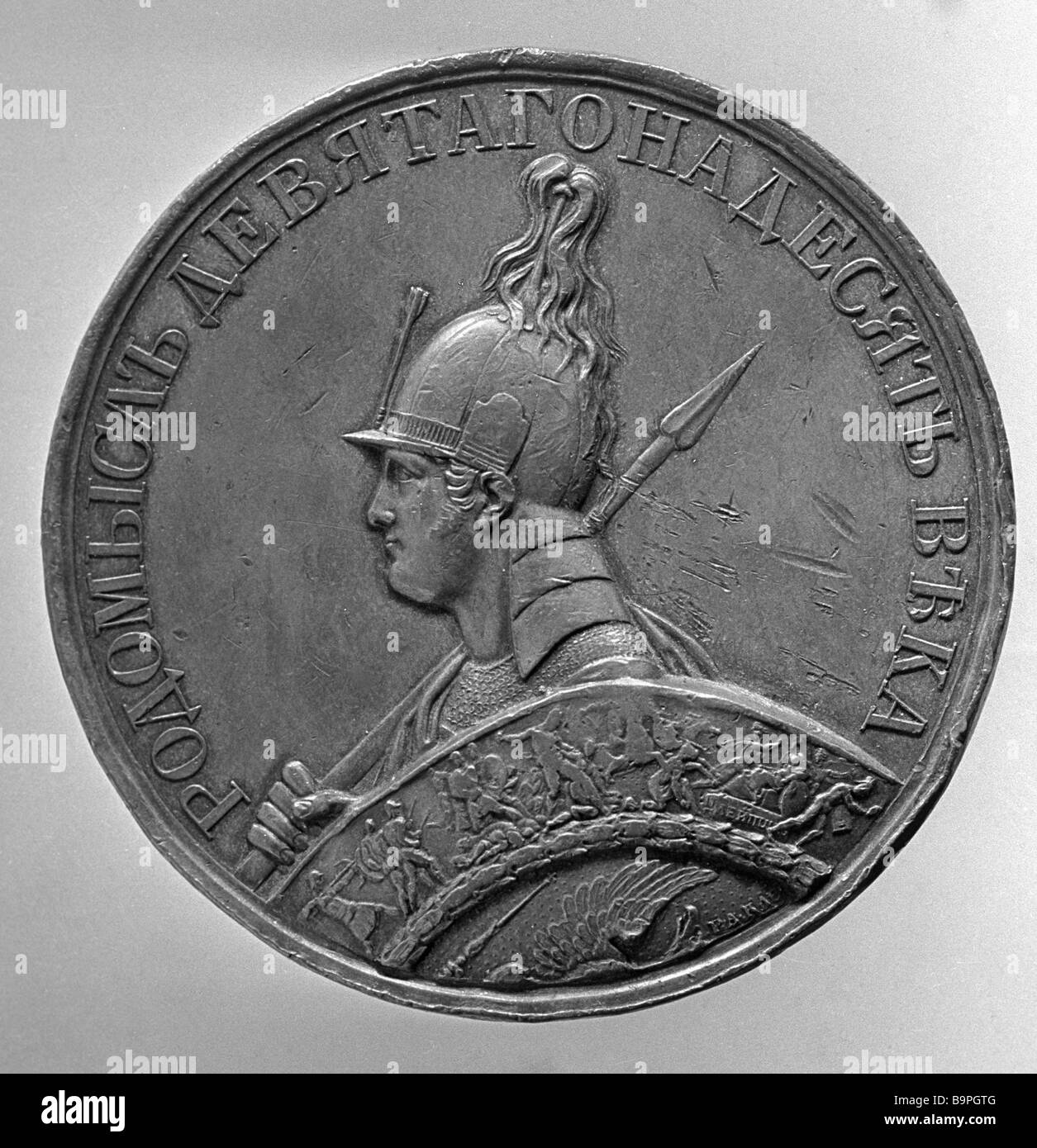 Obverse of Citizens militia medal of 1812 The collection of the Museum of History and Reconstruction of Moscow - Stock Image
