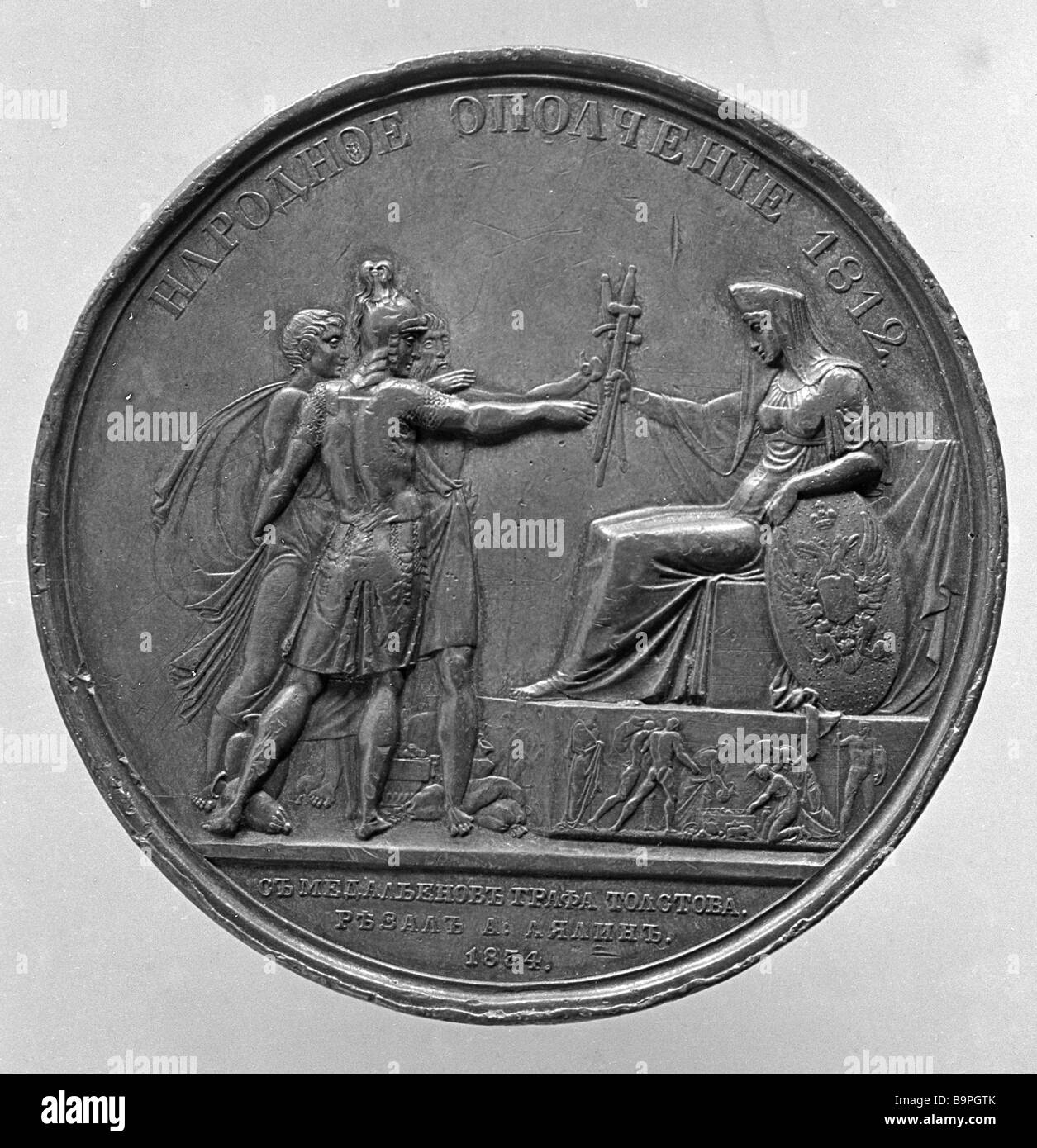 Reverse of Citizens militia medal of 1812 The collection of the Museum of History and Reconstruction of Moscow - Stock Image