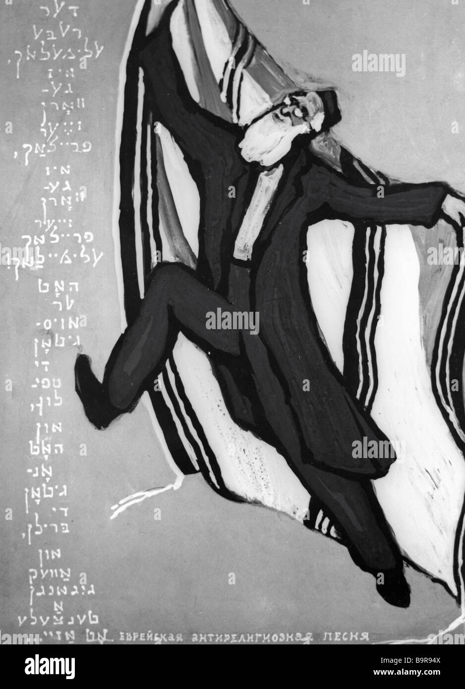 Replication of Anatoly Kaplan s drawing Jewish national dance song - Stock Image