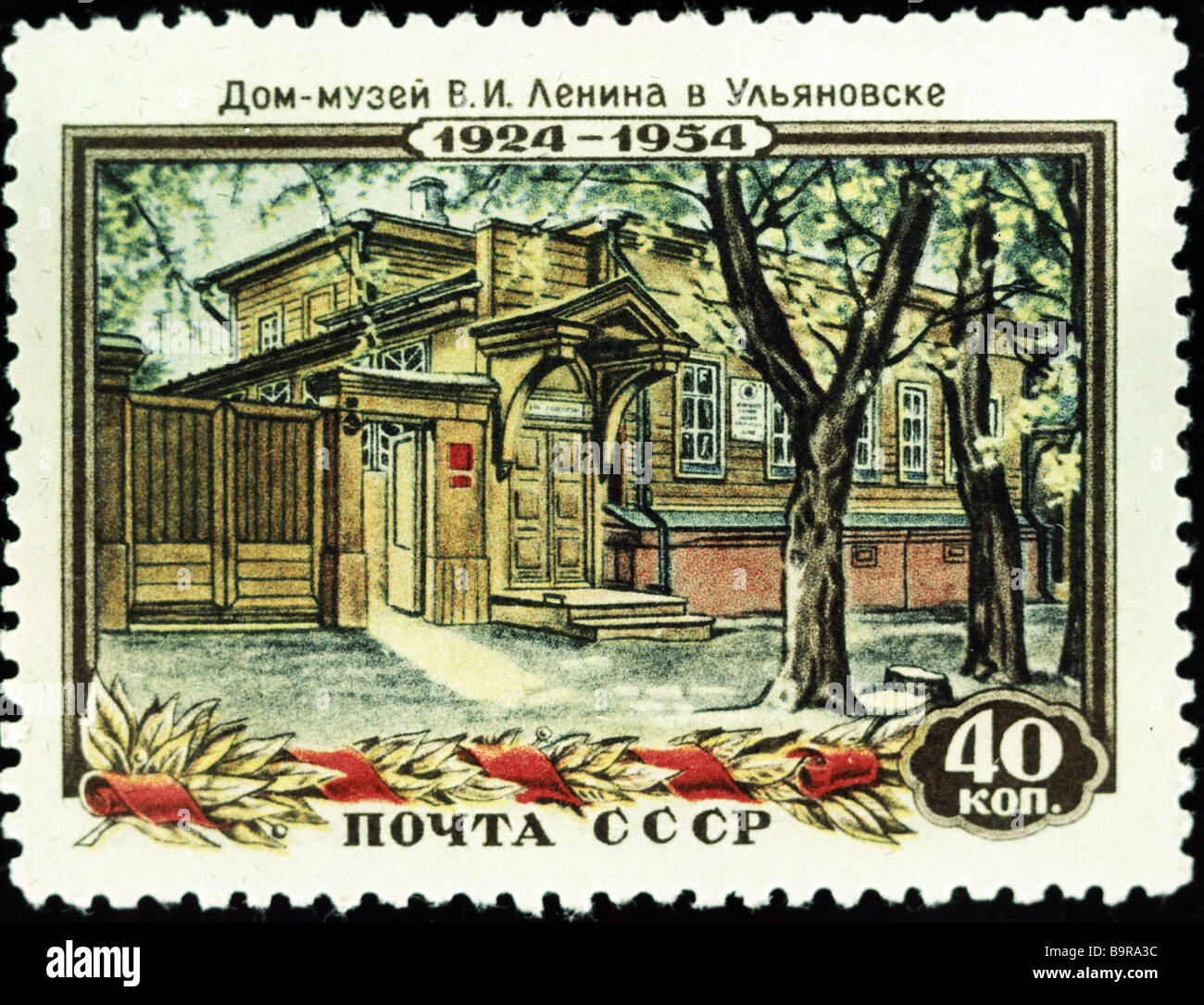 Soviet postage stamp depicting the Lenin house museum in Ulyanovsk - Stock Image