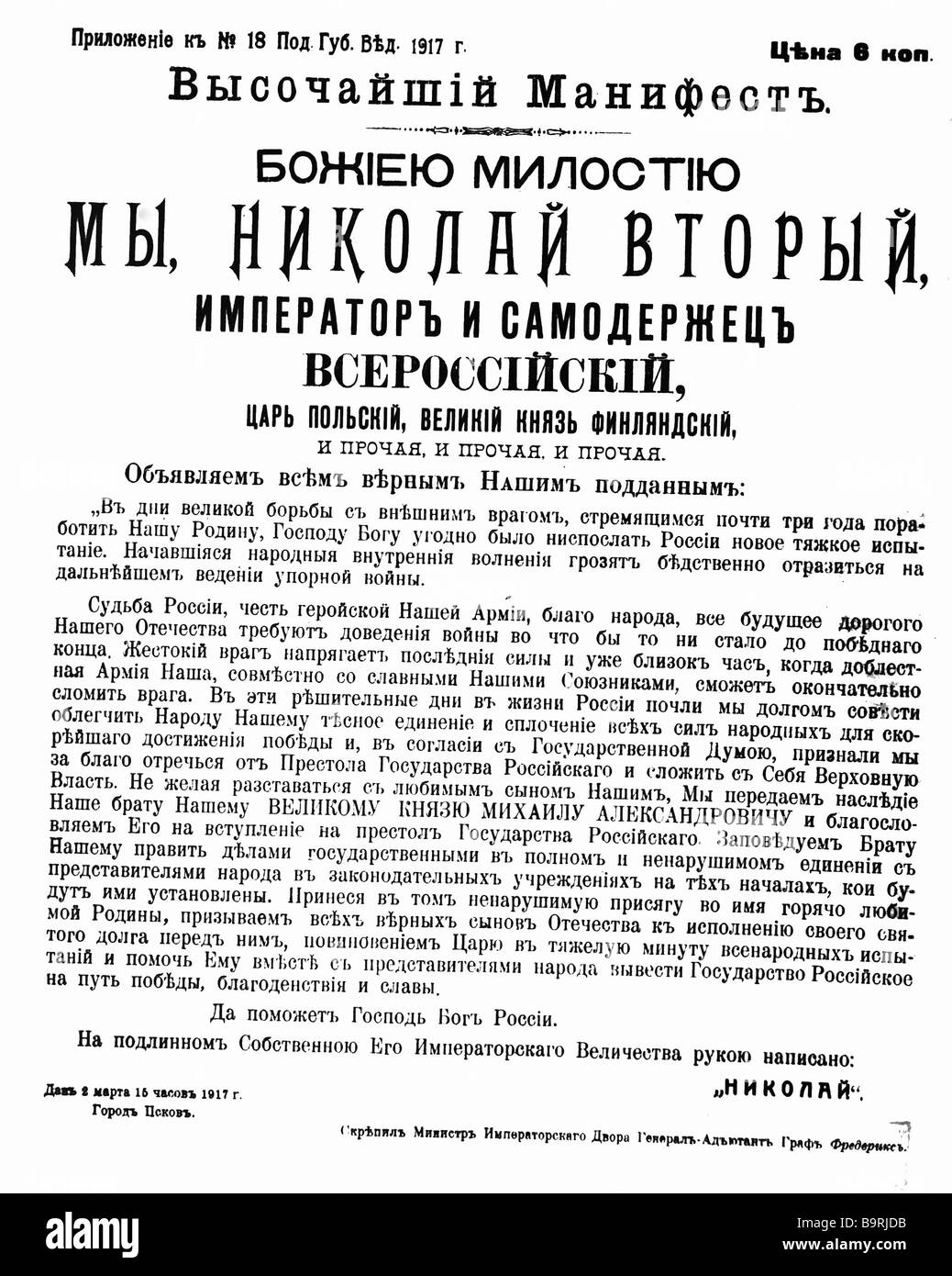 The Imperial Manifesto was Nicholas II s abdication from the throne in favor of Mikhail - Stock Image