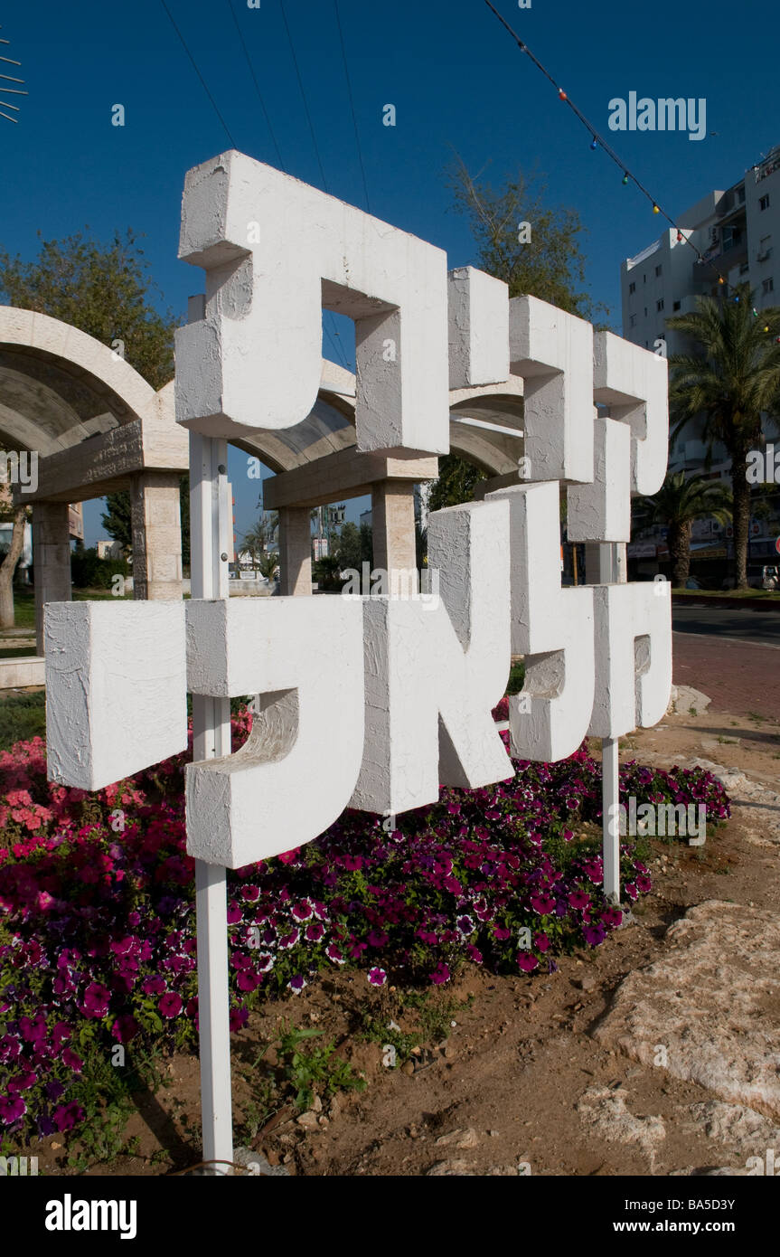 Large sculpted sign in Hebrew bearing the name of Kiryat Malakhi at the entrance to the city. Southern Israel - Stock Image