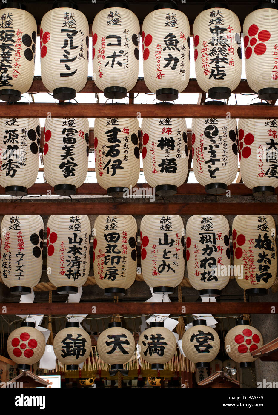 Colourful prayer lanterns and Japanese script in Kyoto, Japan Stock Photo