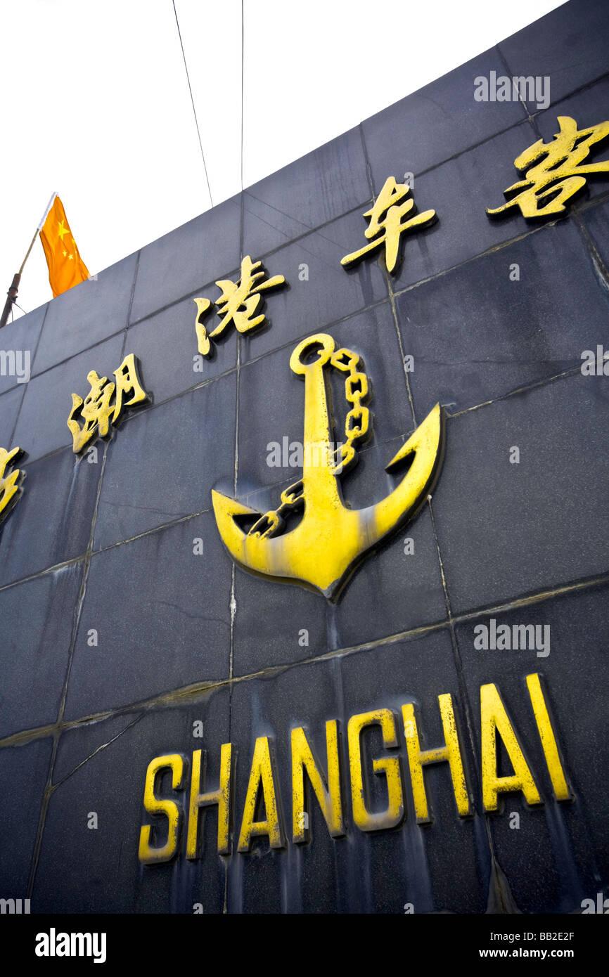 China, Shanghai, Luchao Ferry Port Stock Photo