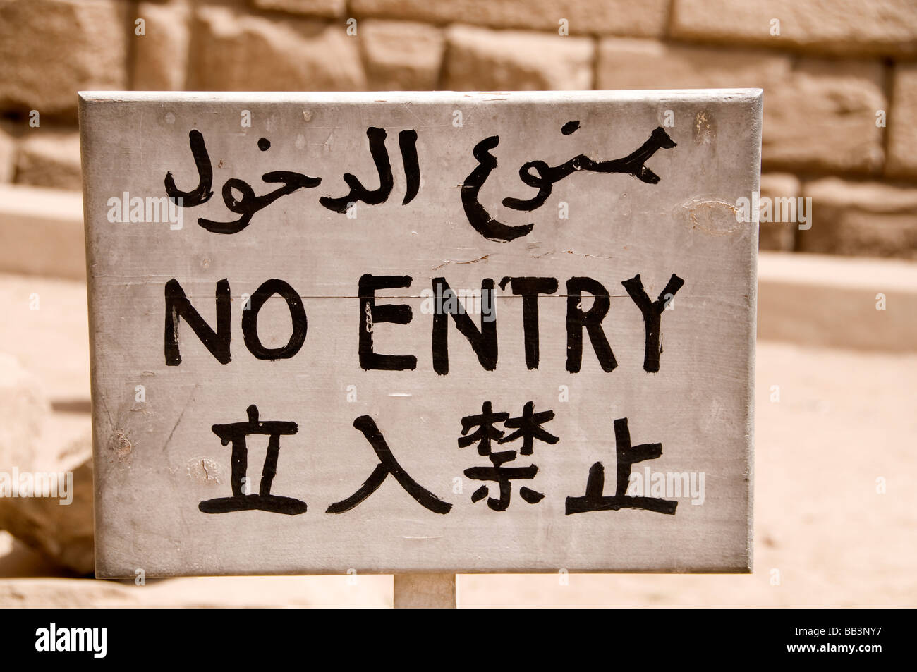 Luxor Temple Egypt  was the house of Amon Ra no entry Stock Photo