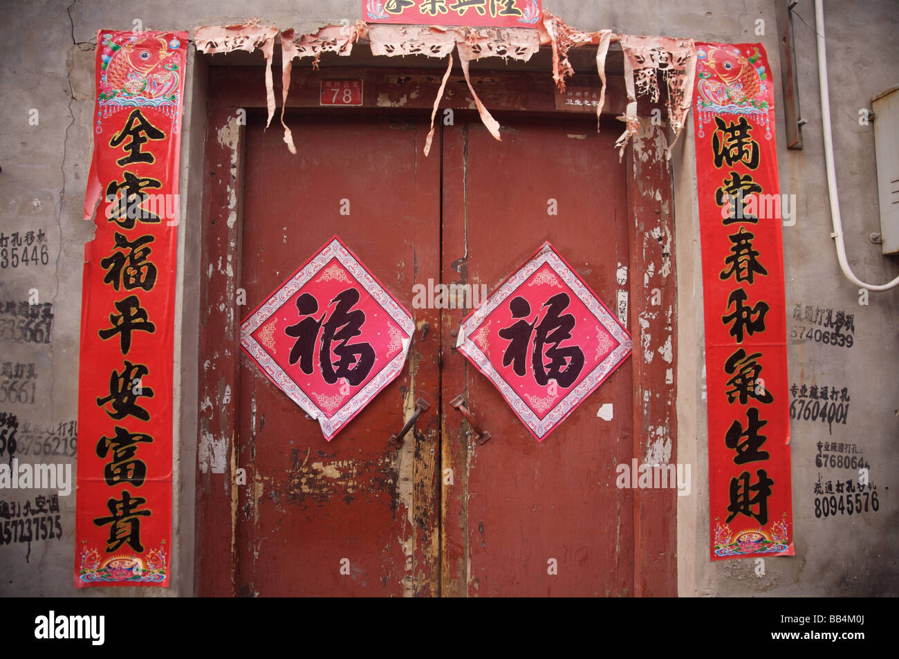 Door with decoration in Hutong - Stock Image