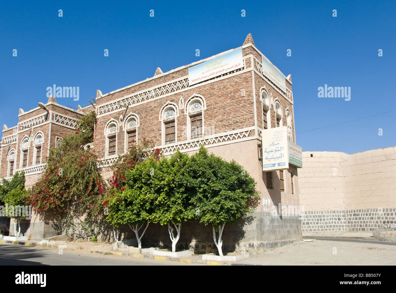 Women s health centre and environmental centre in the old town district of Sana'a Yemen - Stock Image
