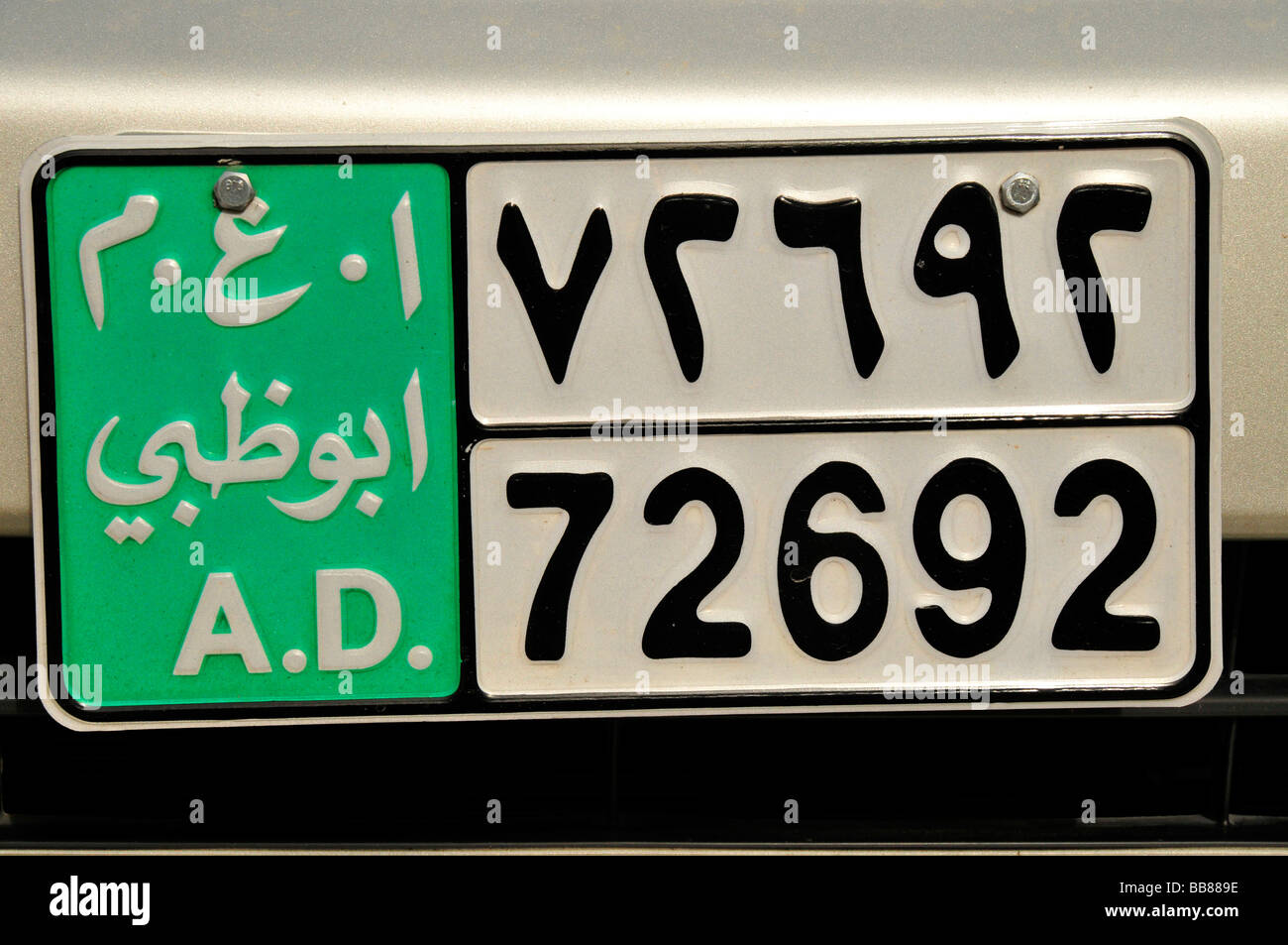 Number plate from Abu Dhabi, United Arab Emirates, Arabia, Orient, Middle East - Stock Image