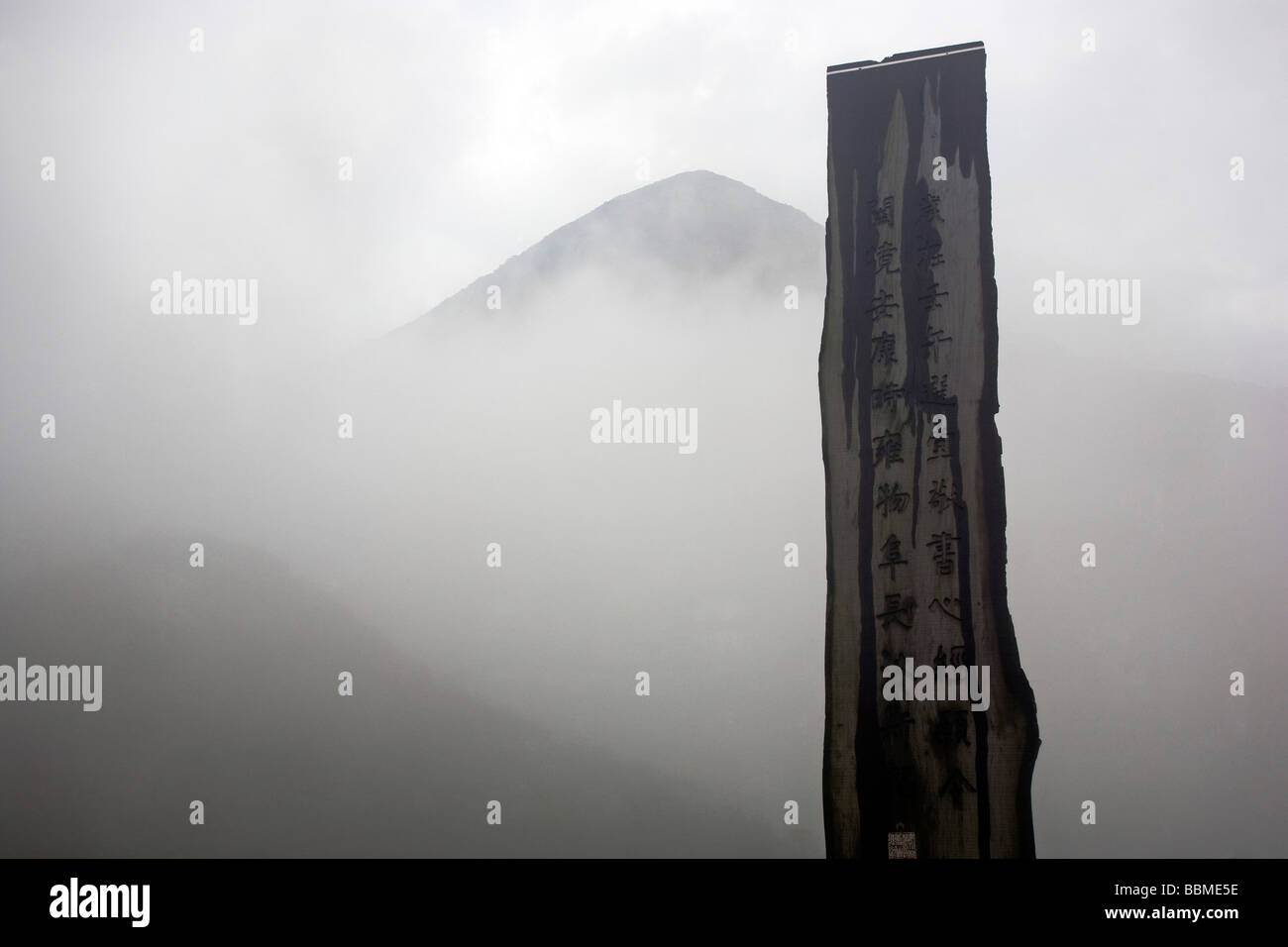 China, Hong Kong, Lantua Island. The Wisdom trail.  The outdoor wooden version of the 260-word prayer is on 38 beams. - Stock Image