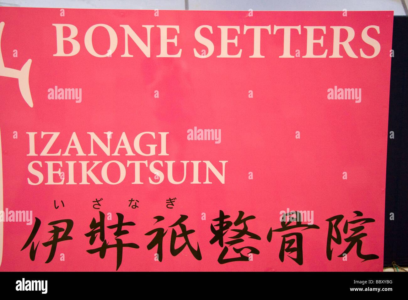 Japan. Sign for 'bone setters' - Stock Image