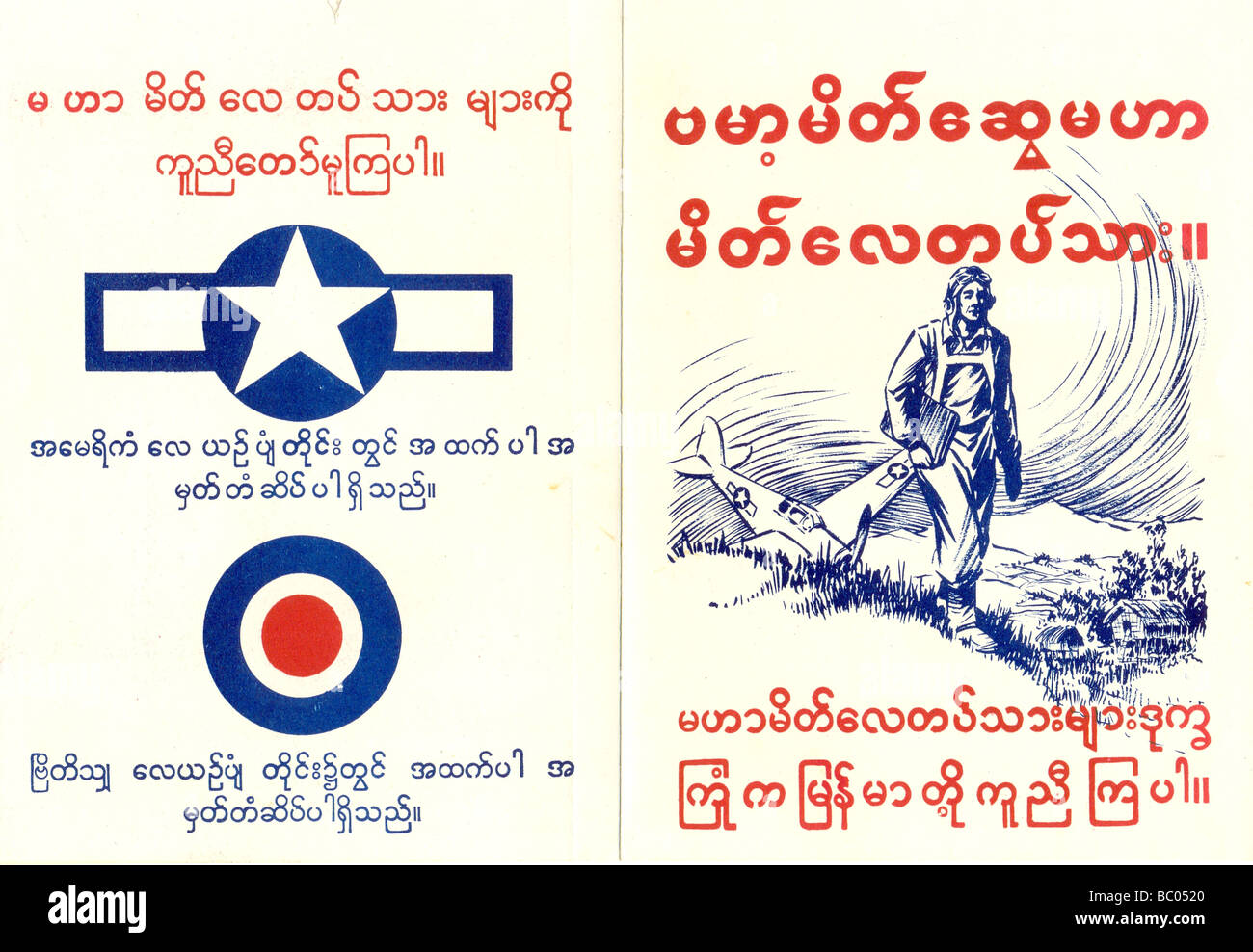 WW2 leaflet carried by airmen requesting help from local inhabitants in the event of a crash in Burma 1941 - Stock Image