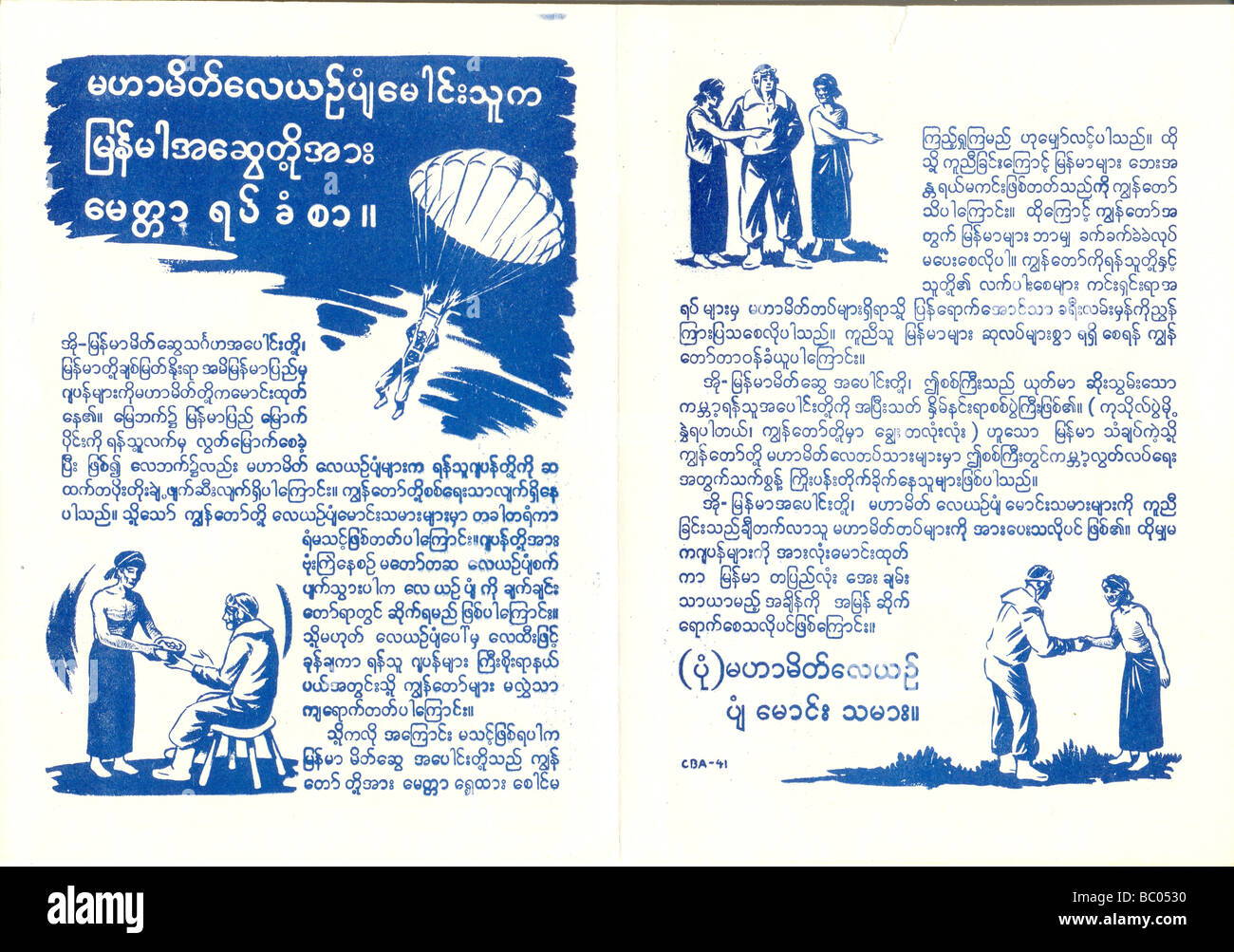 Interior of WW2 leaflet carried by airmen requesting help from local inhabitants in the event of a crash in Burma - Stock Image