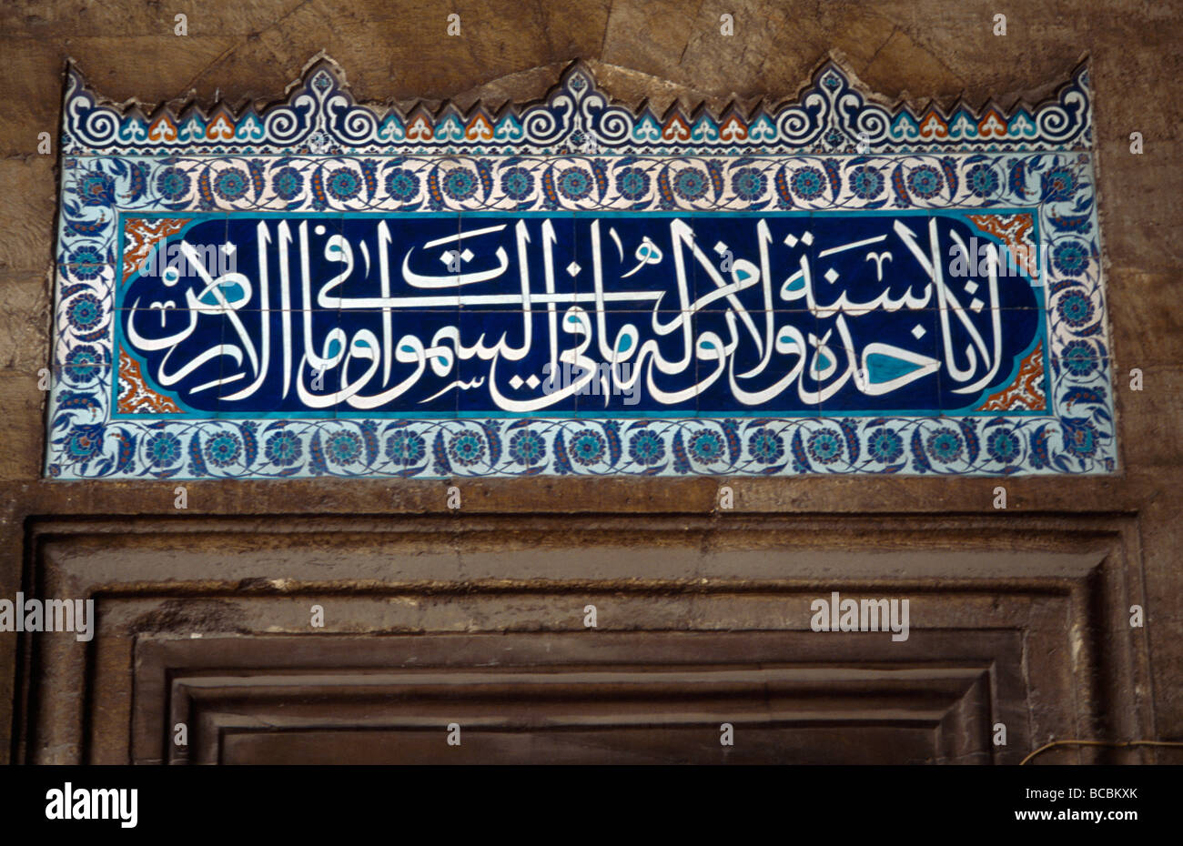 Surah Quran Stock Photos Images Alamy Stambul Qur An Mini 30 Juz Istanbul Turkey Suleymaniye Cami Islamic Calligraphy Part Of Ayat Al Kursi From The