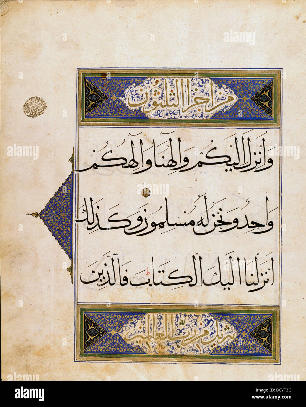 The Koran. Egypt, 15th century - Stock Image