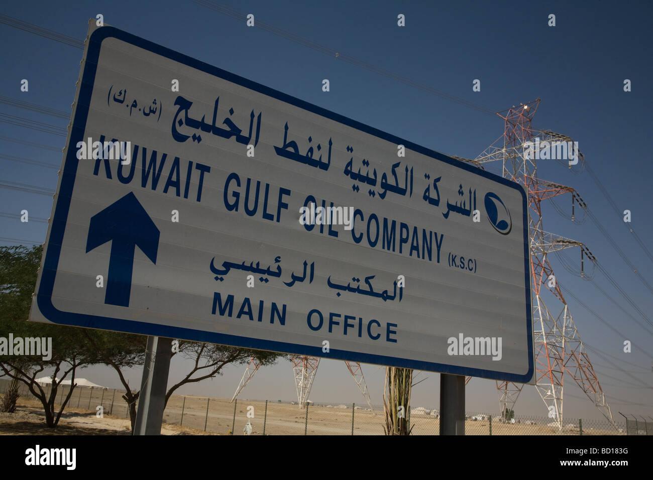 Kuwait Oil Company Logo Sign Logo Sign Stock Photo: 25229220 - Alamy