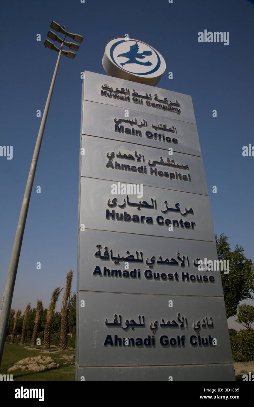 KUWAIT OIL COMPANY SIGN MAIN OFFICE Stock Photo: 25229349
