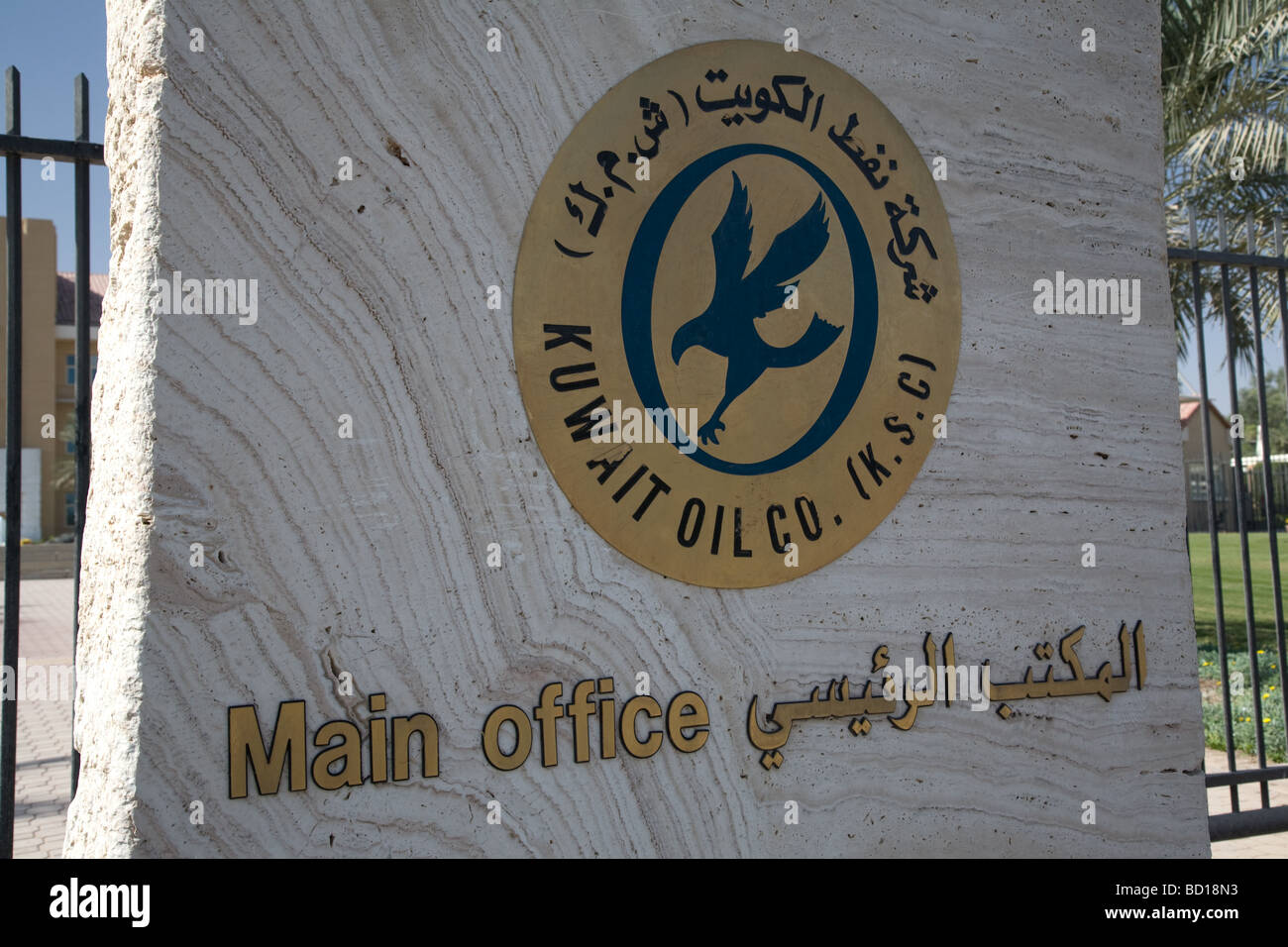 KUWAIT OIL COMPANY SIGN SIGNAGE MAIN OFFICE Stock Photo