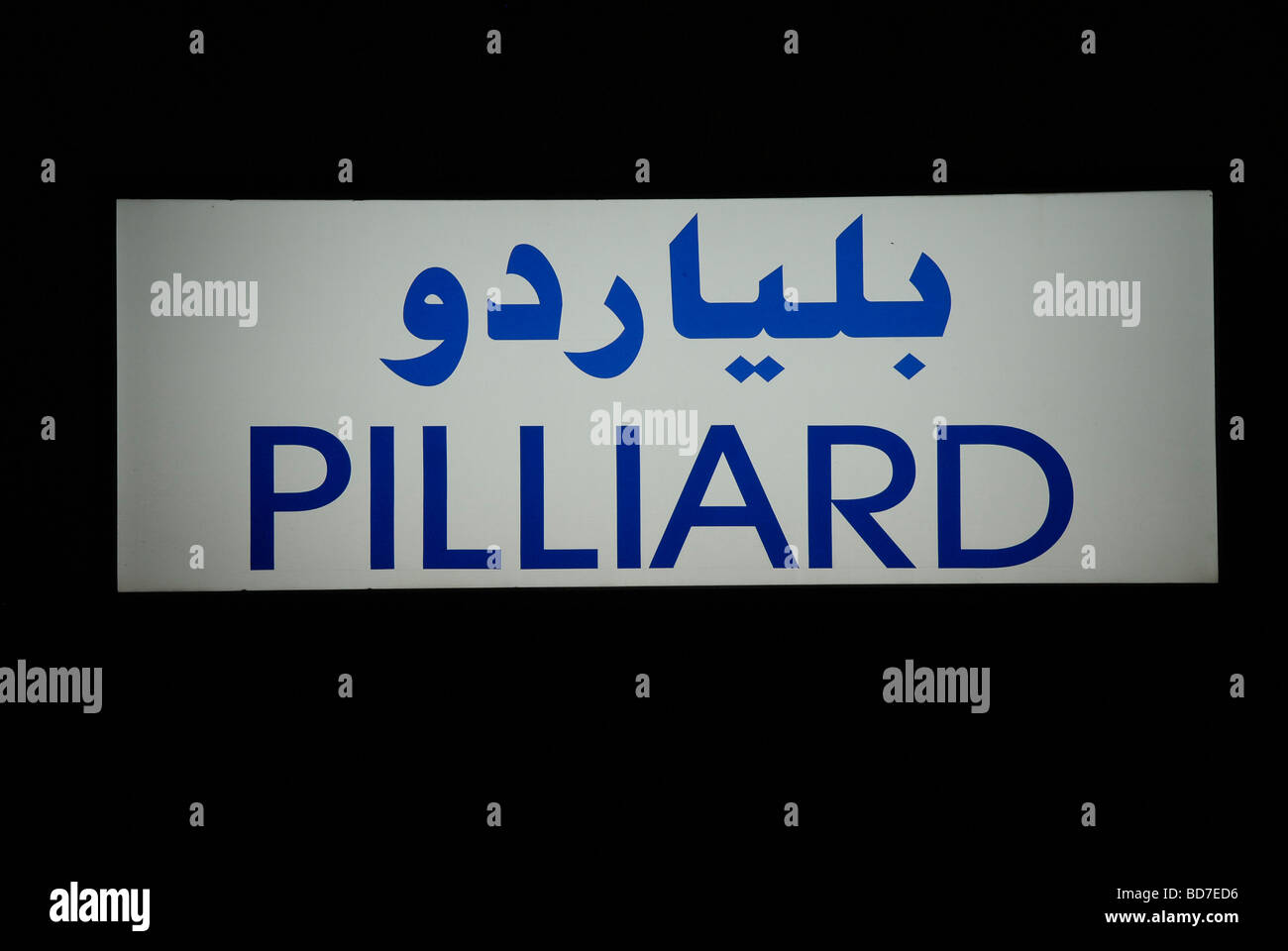 Pool billiard sign in Arabic and mis-spelt English in Amman Jordan - Stock Image