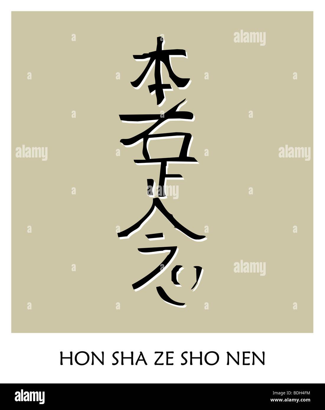 Hon Sha Ze Sho Nen Stock Photos Hon Sha Ze Sho Nen Stock Images
