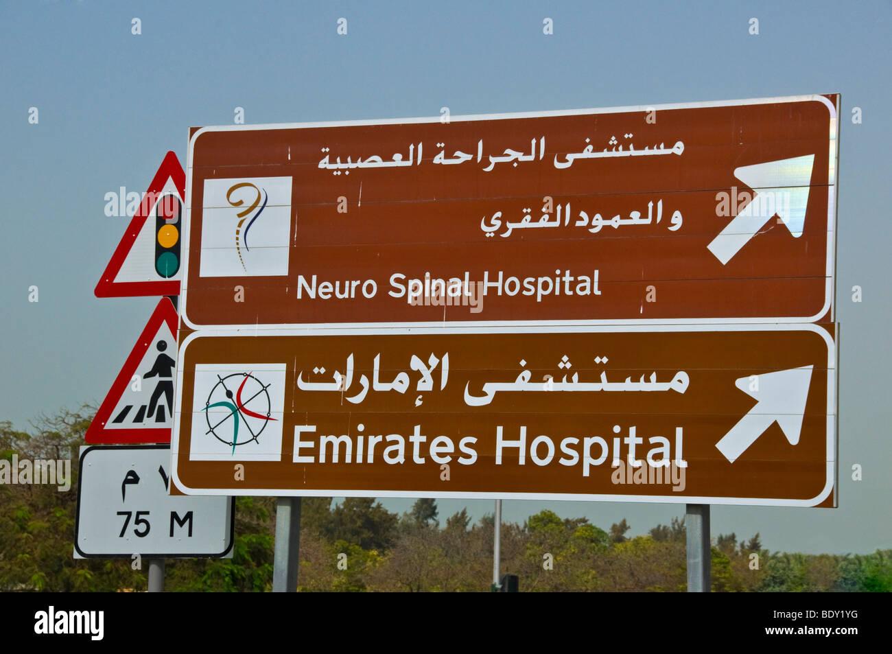 Indications for a hospital Dubai - Stock Image