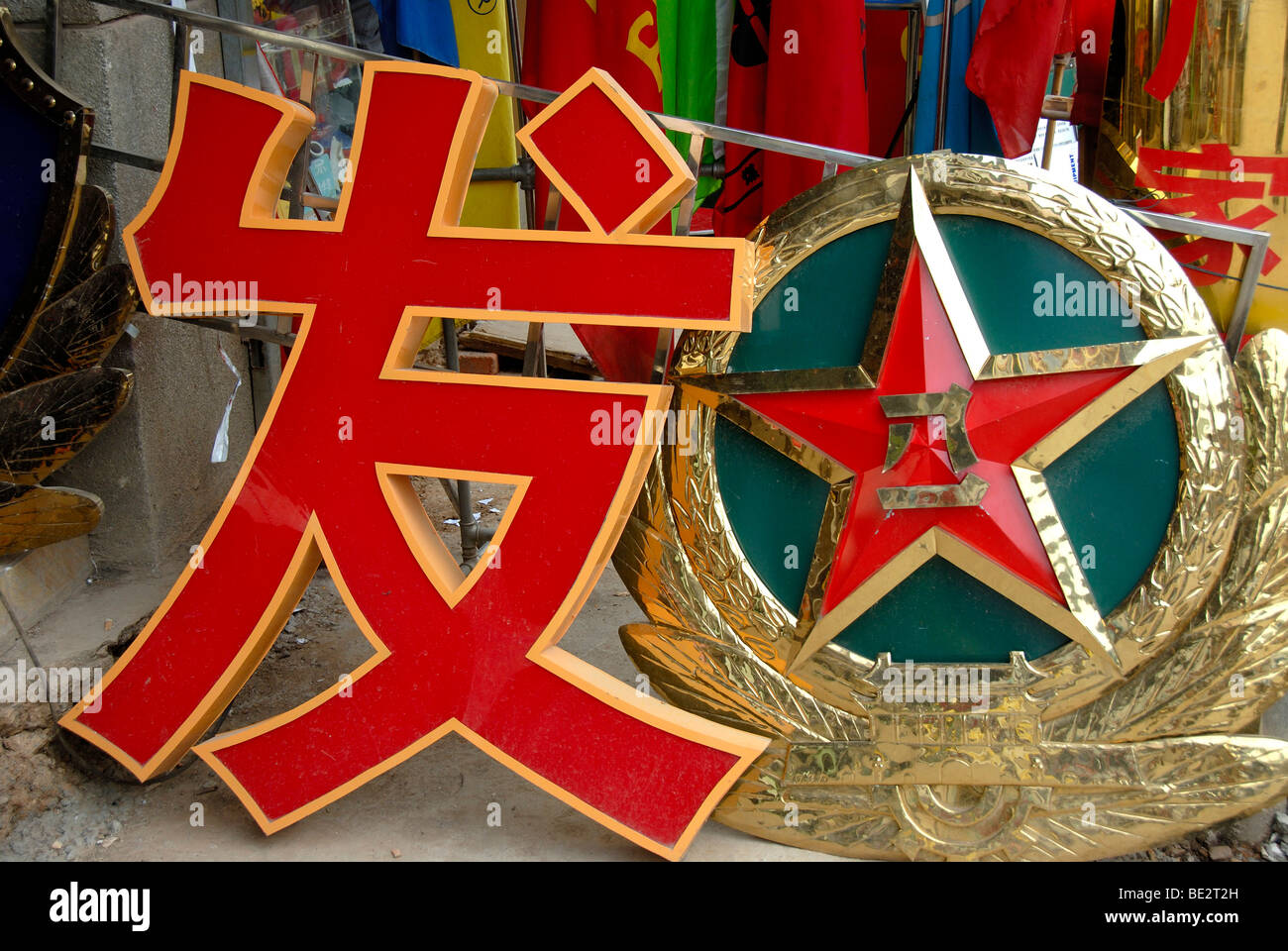 China's symbols, characters, communism, red star, Kunming, Yunnan Province, People's Republic of China, - Stock Image