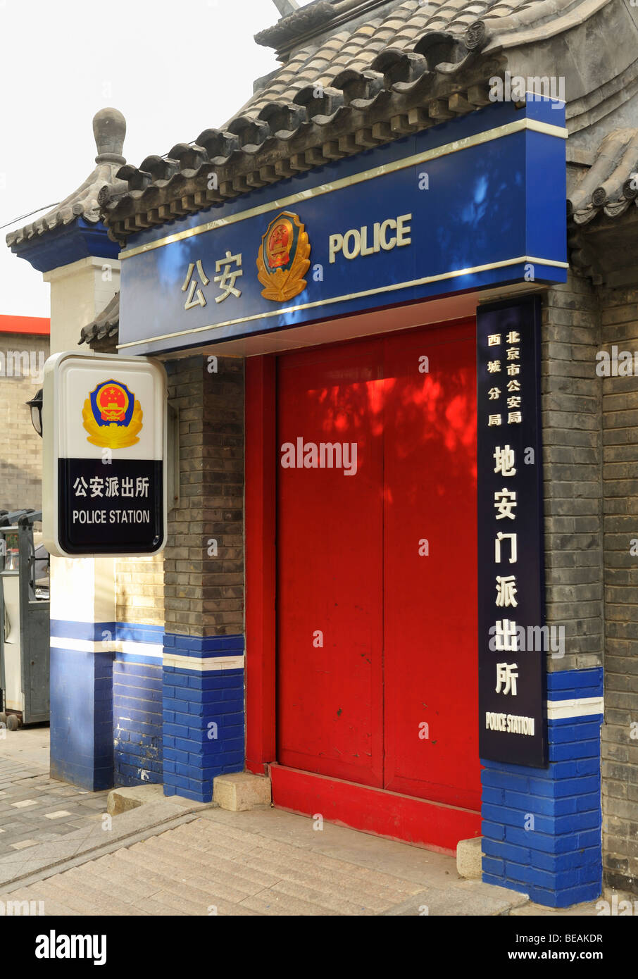 The entrance to a police station in the Shichahai district, Beijing CN Stock Photo