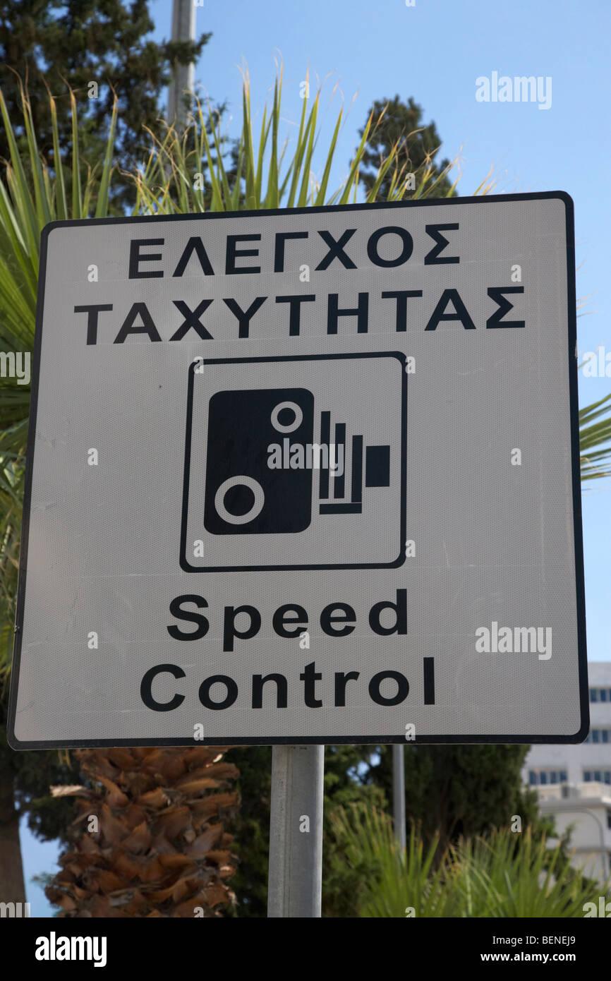 greek language bilingual english speed control camera warning sign in larnaca in the republic of cyprus - Stock Image