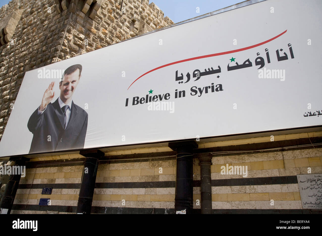 Poster, sign, billboard, banner with Bashar al-Assad smiling and saluting, Damascus, Syria, Middle East - Stock Image