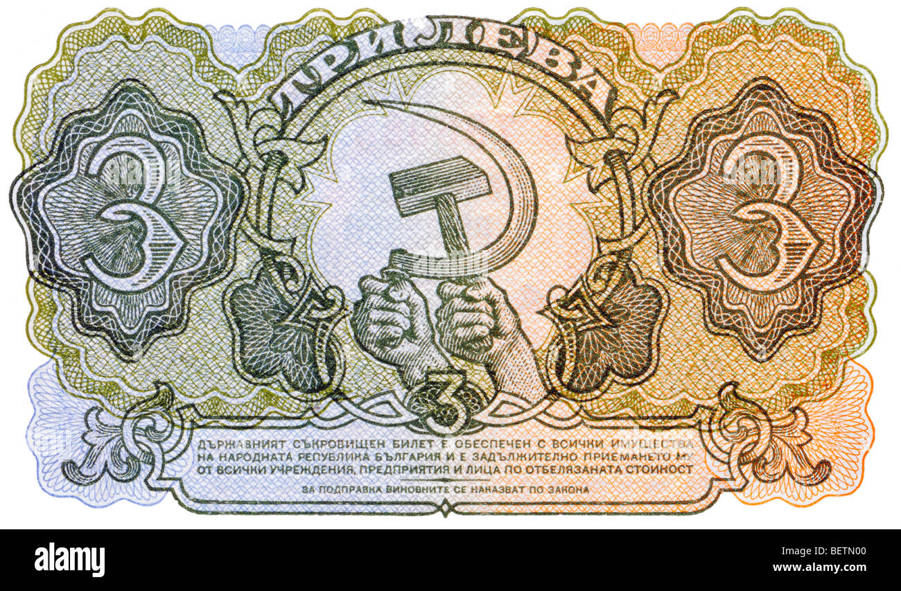 Communist Hammer and Sickle from the back of a Bulgarian 3 Lev Banknote from 1951 - Stock Image