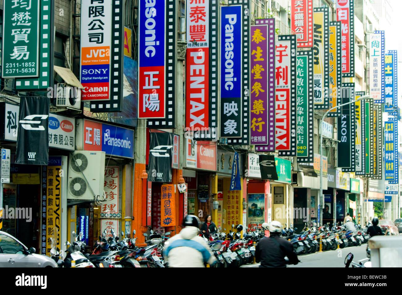 shopping stree in Taipeh, Taiwan - Stock Image