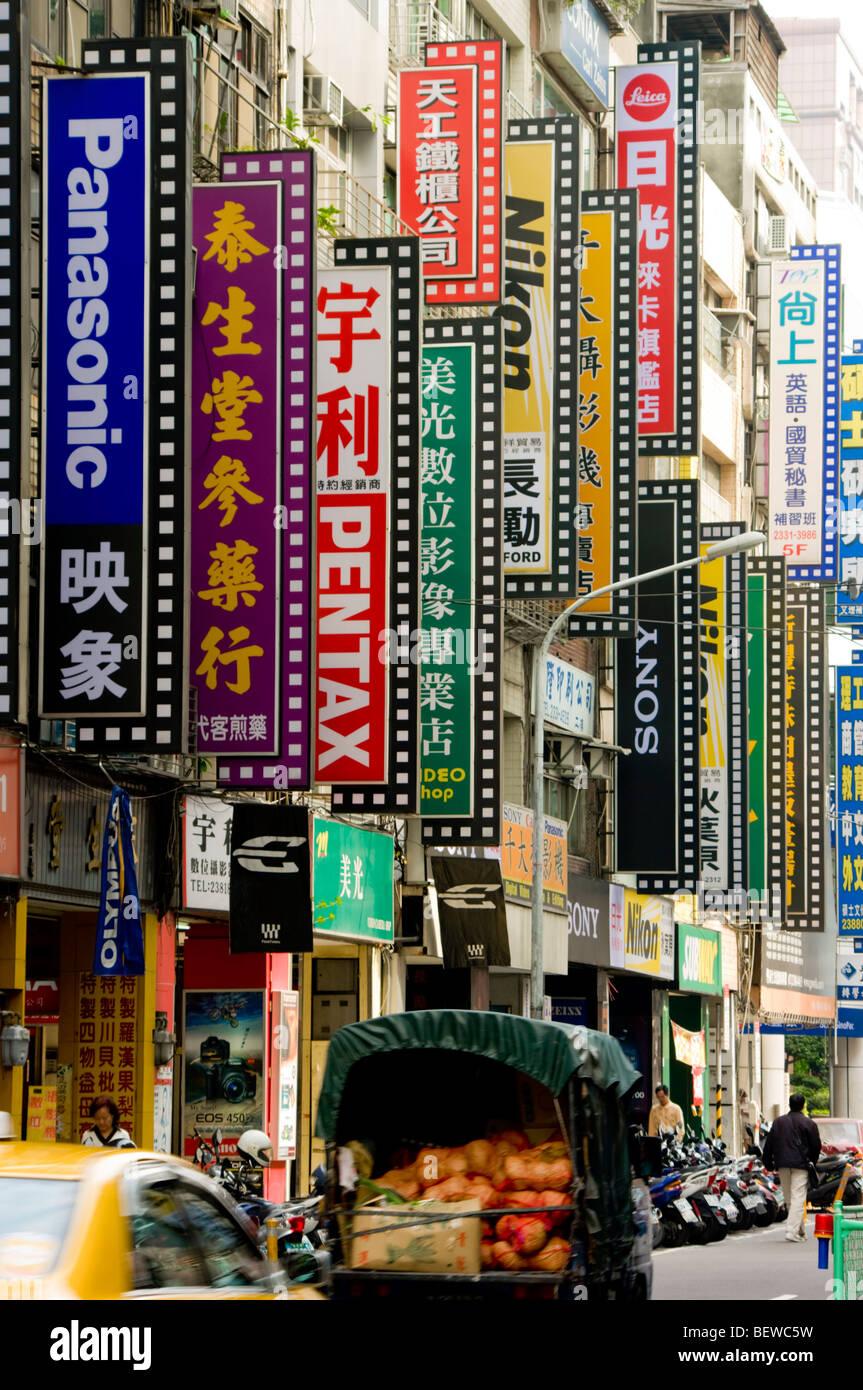 shopping street in Taipeh, Taiwan - Stock Image