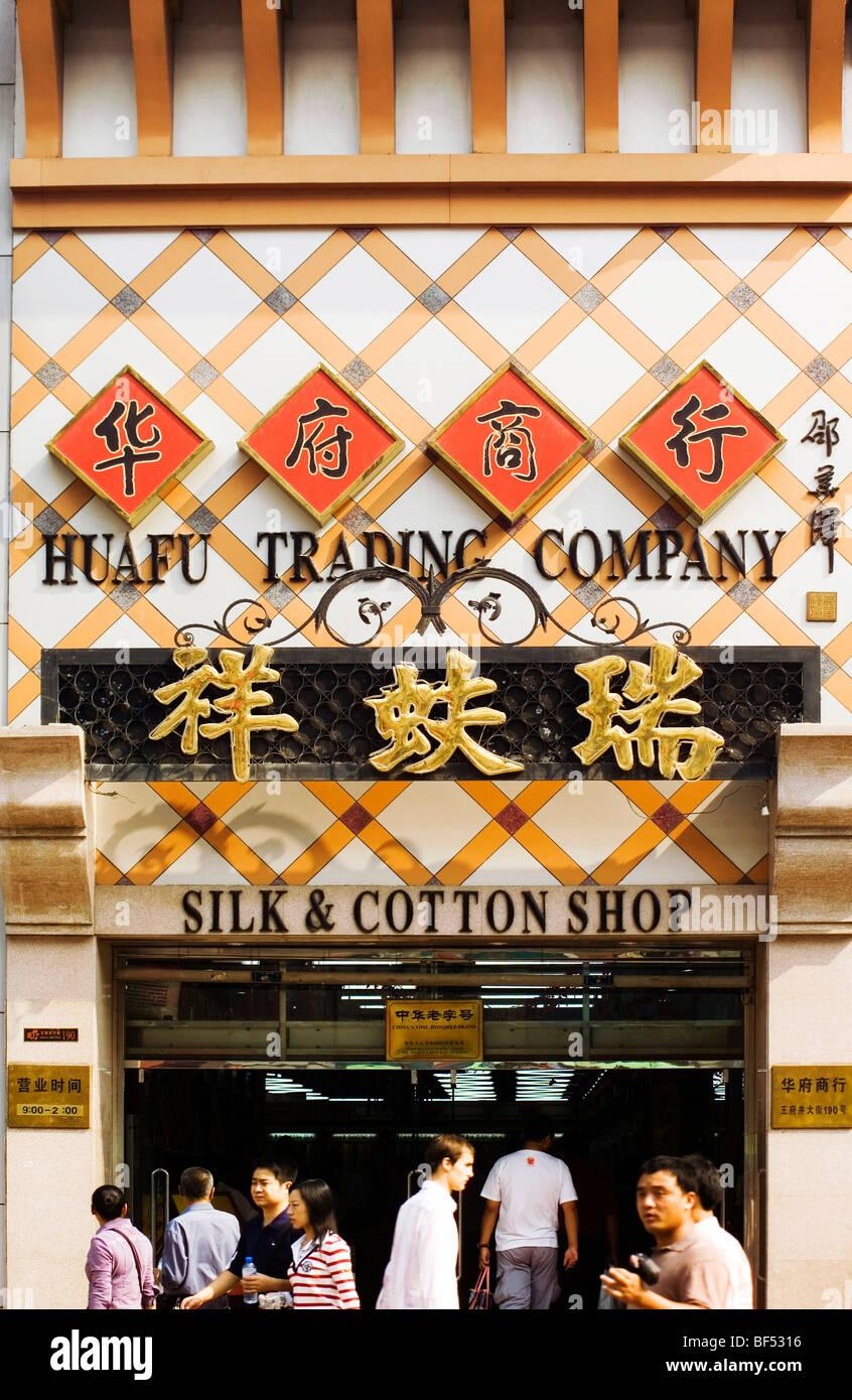 Trading Company Stock Photos Amp Trading Company Stock