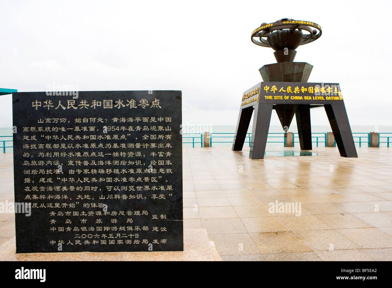 The Site Of China Sea Level Datum, Qingdao City, Shandong, China - Stock Image