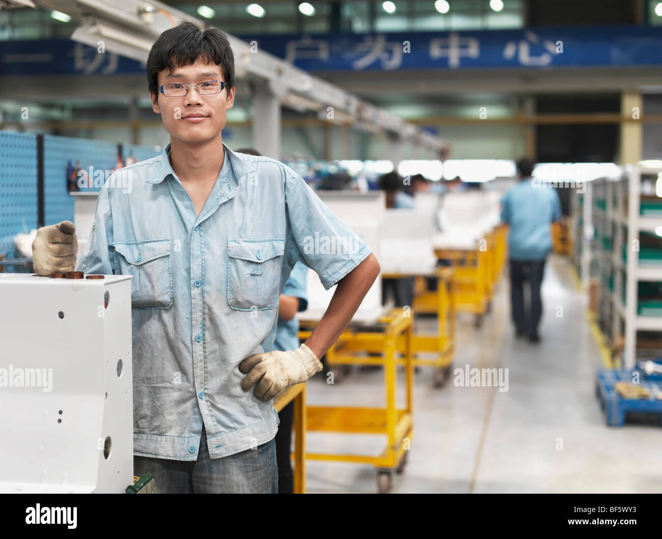 assembly worker