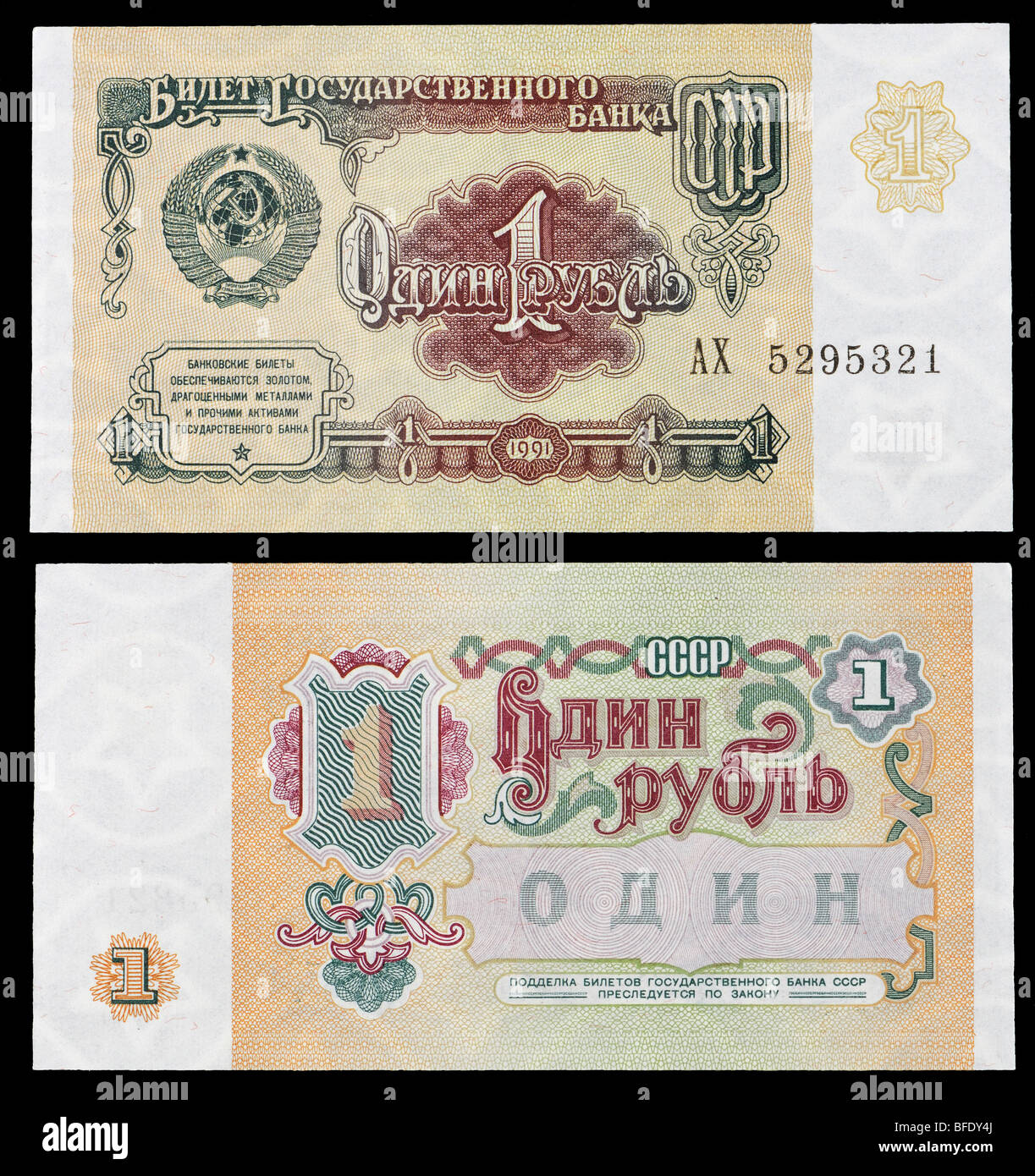 russia ruble banknote stock photos russia ruble banknote stock