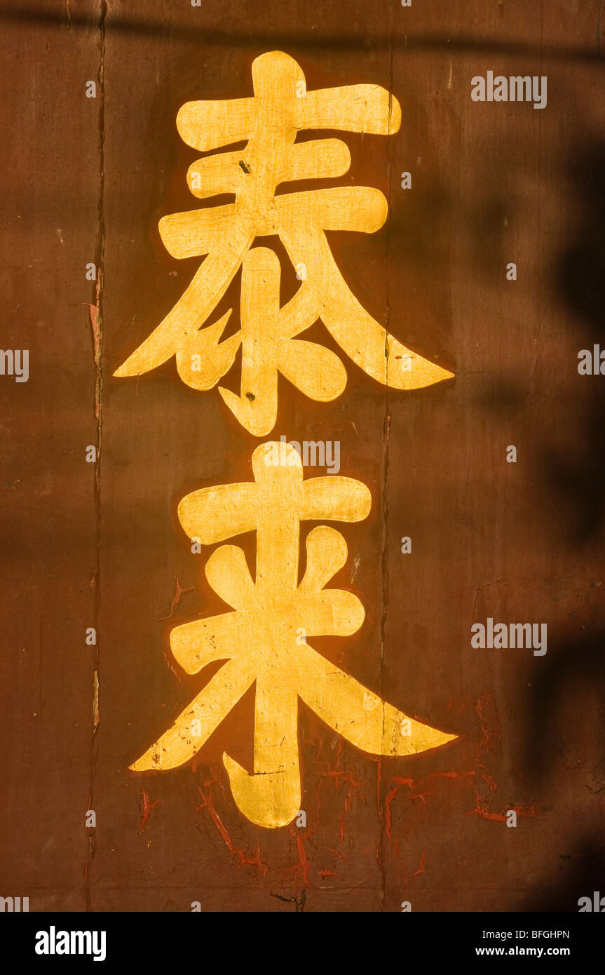 Chinese Kanji Stock Photos & Chinese Kanji Stock Images - Alamy