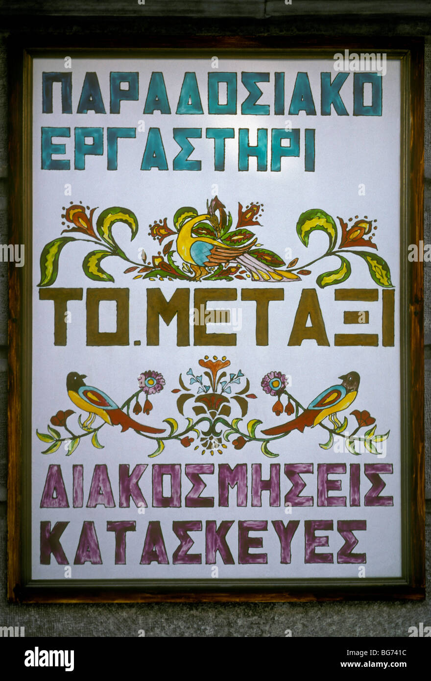 Greek language, Greek language sign, sign, Greek restaurant, Greek food and drink, food and drink, Plaka District, - Stock Image