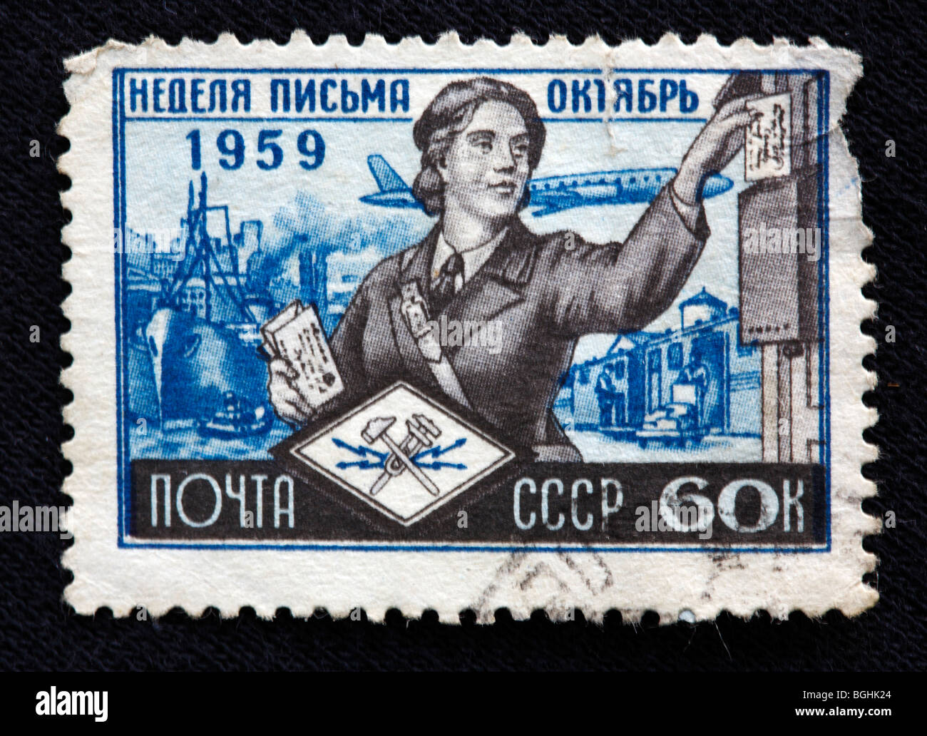 Post worker, postage stamp, USSR, 1959 Stock Photo