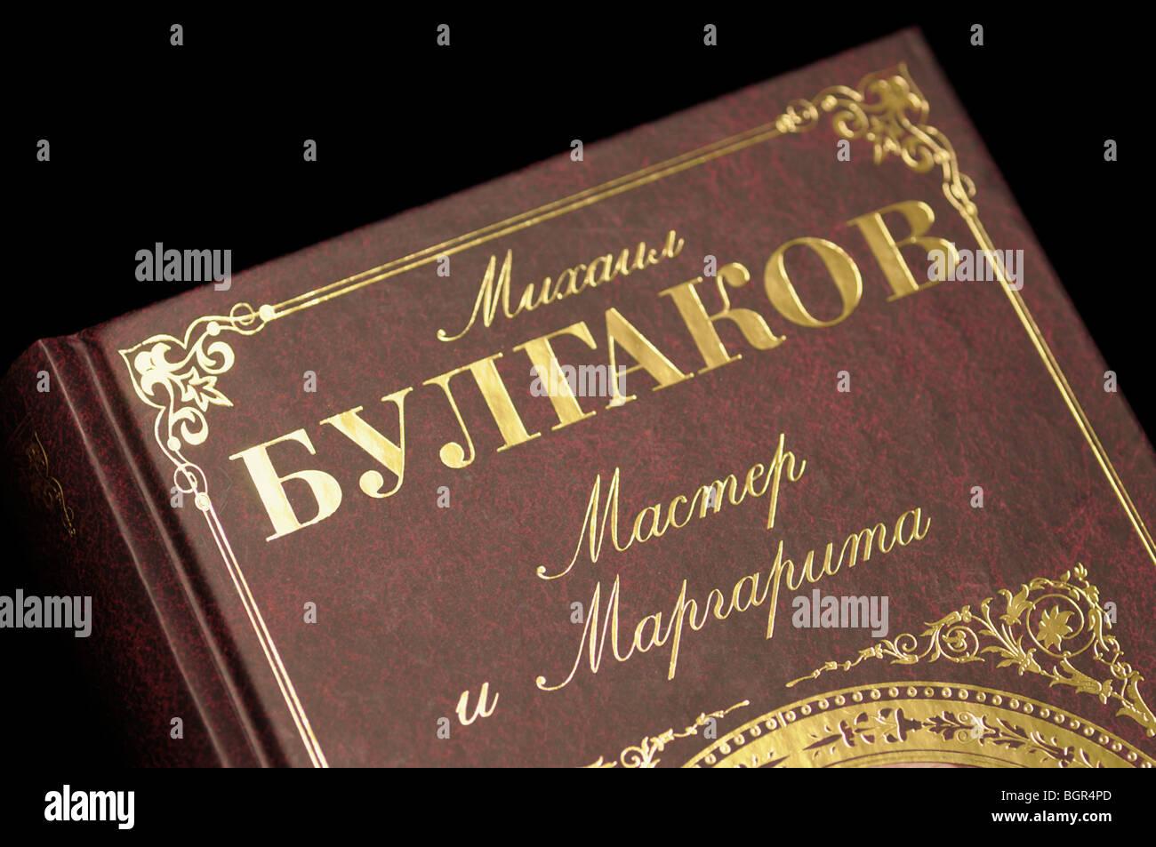 Master and Margarita Book - Author M. Bulgakov - Stock Image