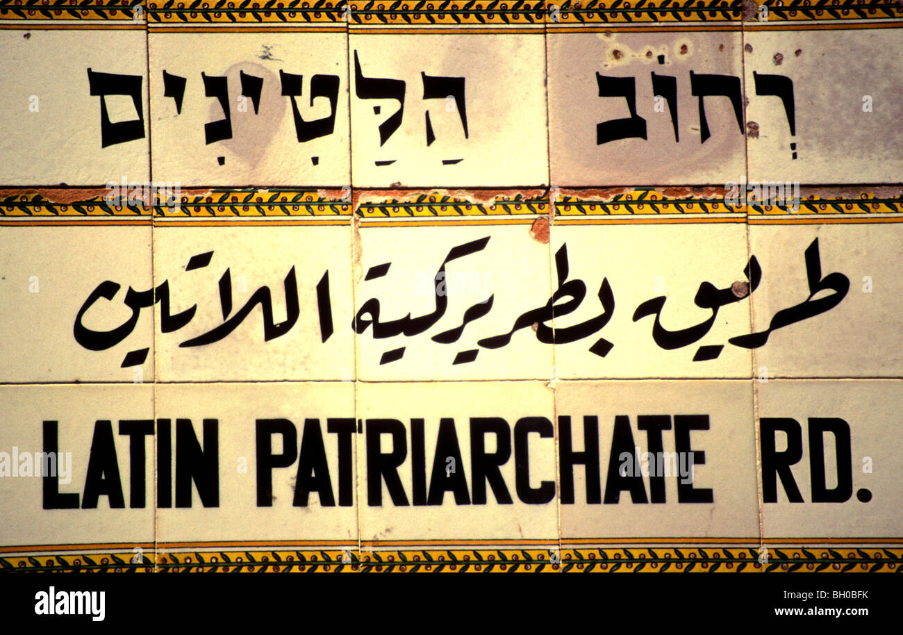 A street sign in Jerusalem in English, Hebrew and Arabic Stock Photo