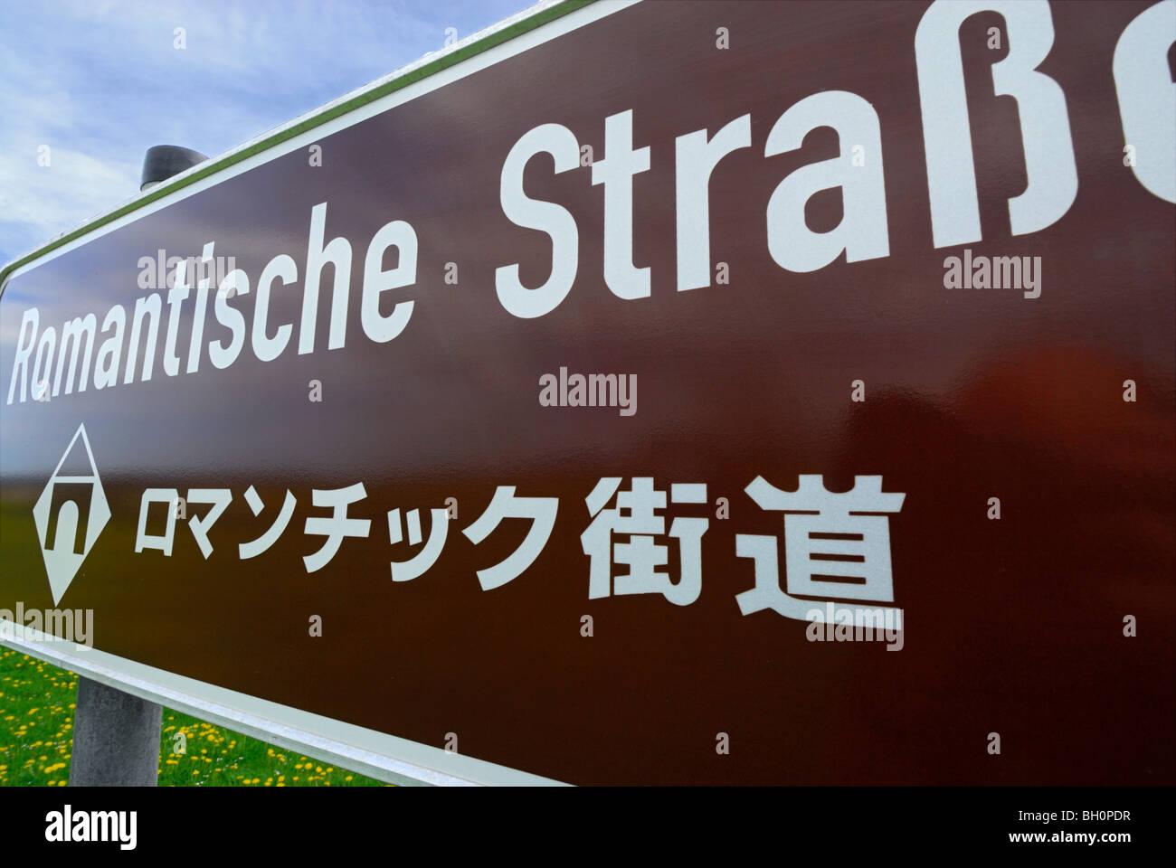 Sign Romantic Road, lake Forggensee, Allgaeu, Swabia, Bavaria, Germany - Stock Image