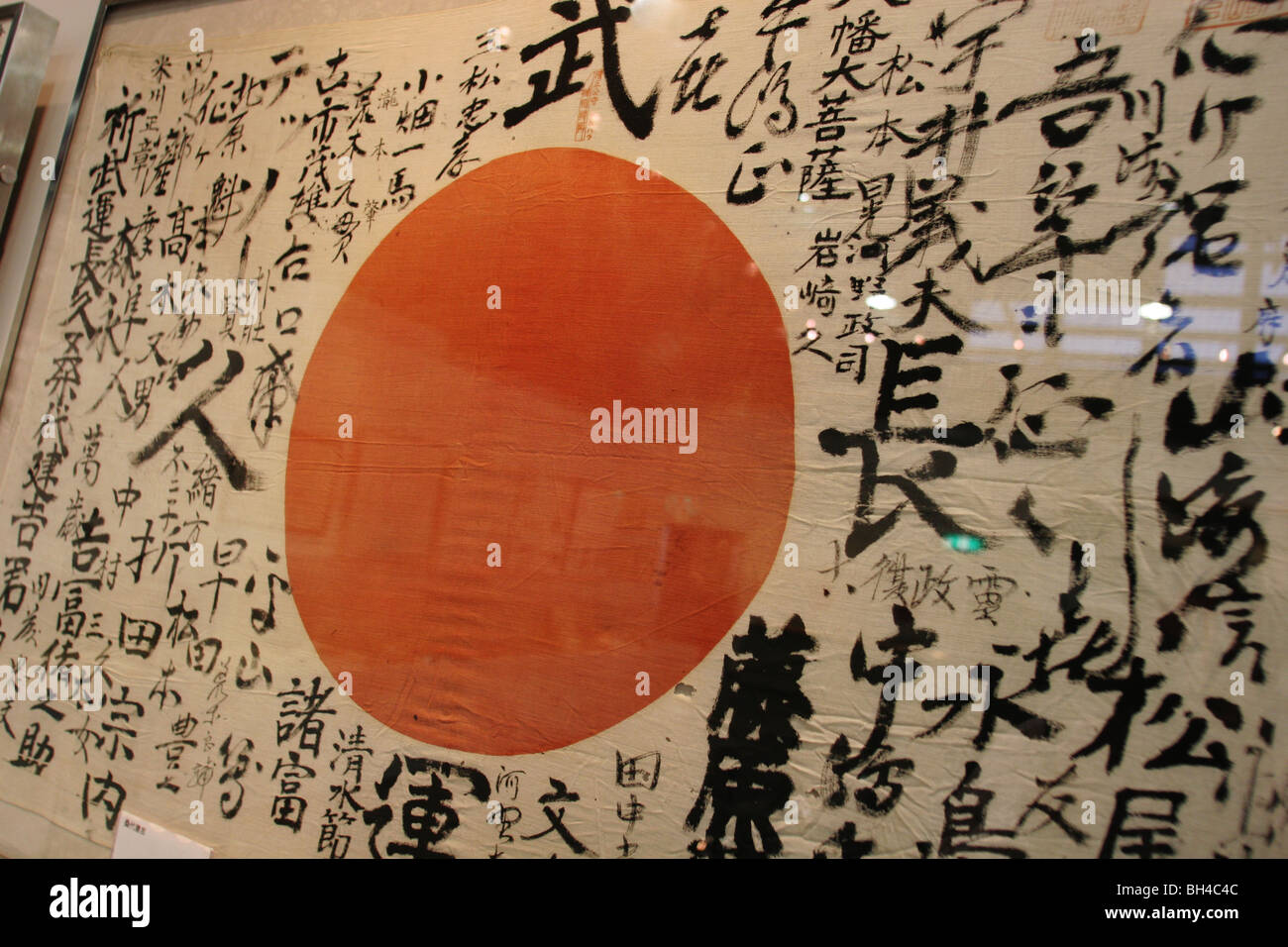 display at the Special Attack Peace Memorial Museum, in Chiran, Kyushu Island, Southern Japan Stock Photo