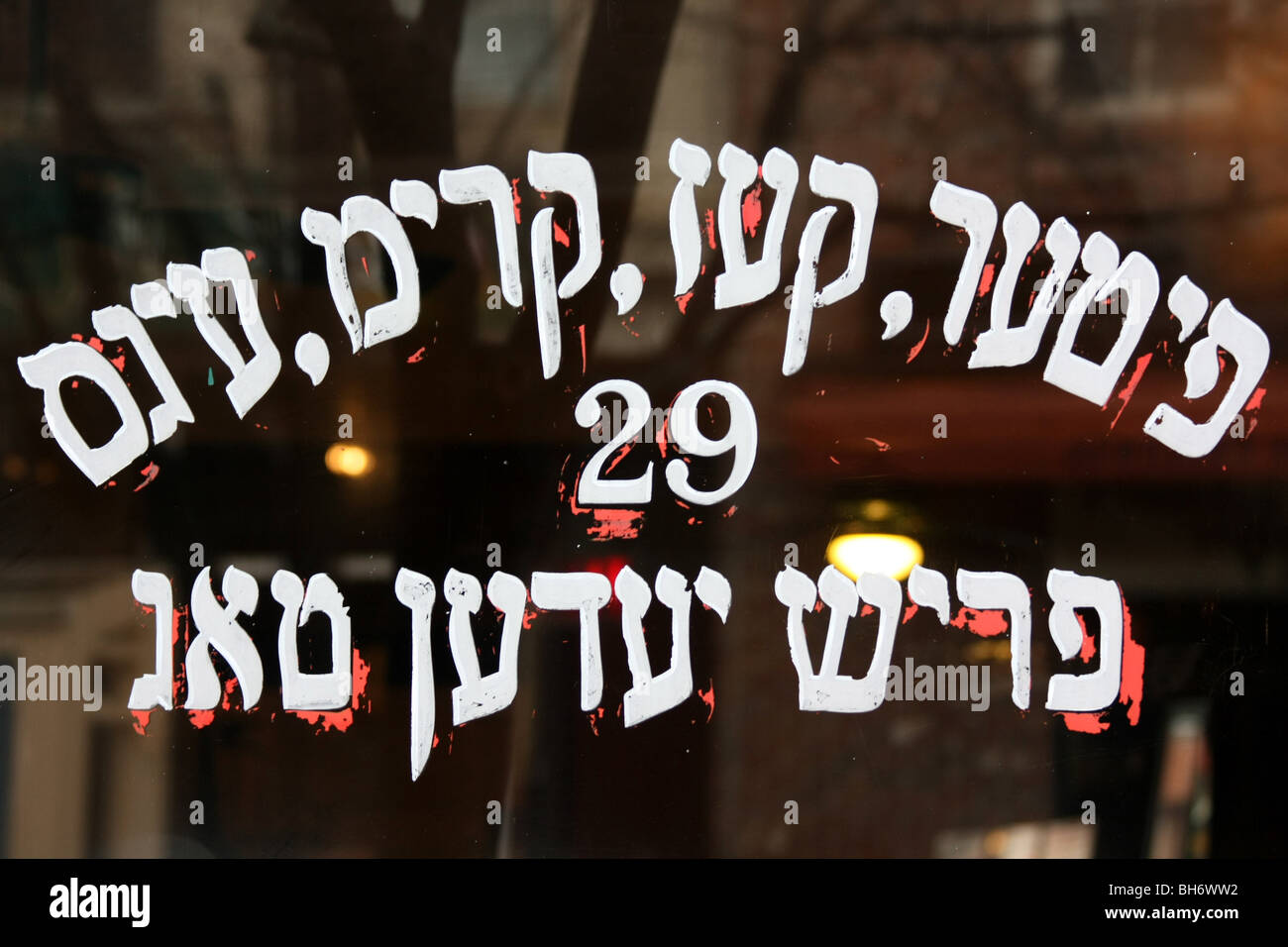 Hebrew Letters Stock Photos Hebrew Letters Stock Images Alamy
