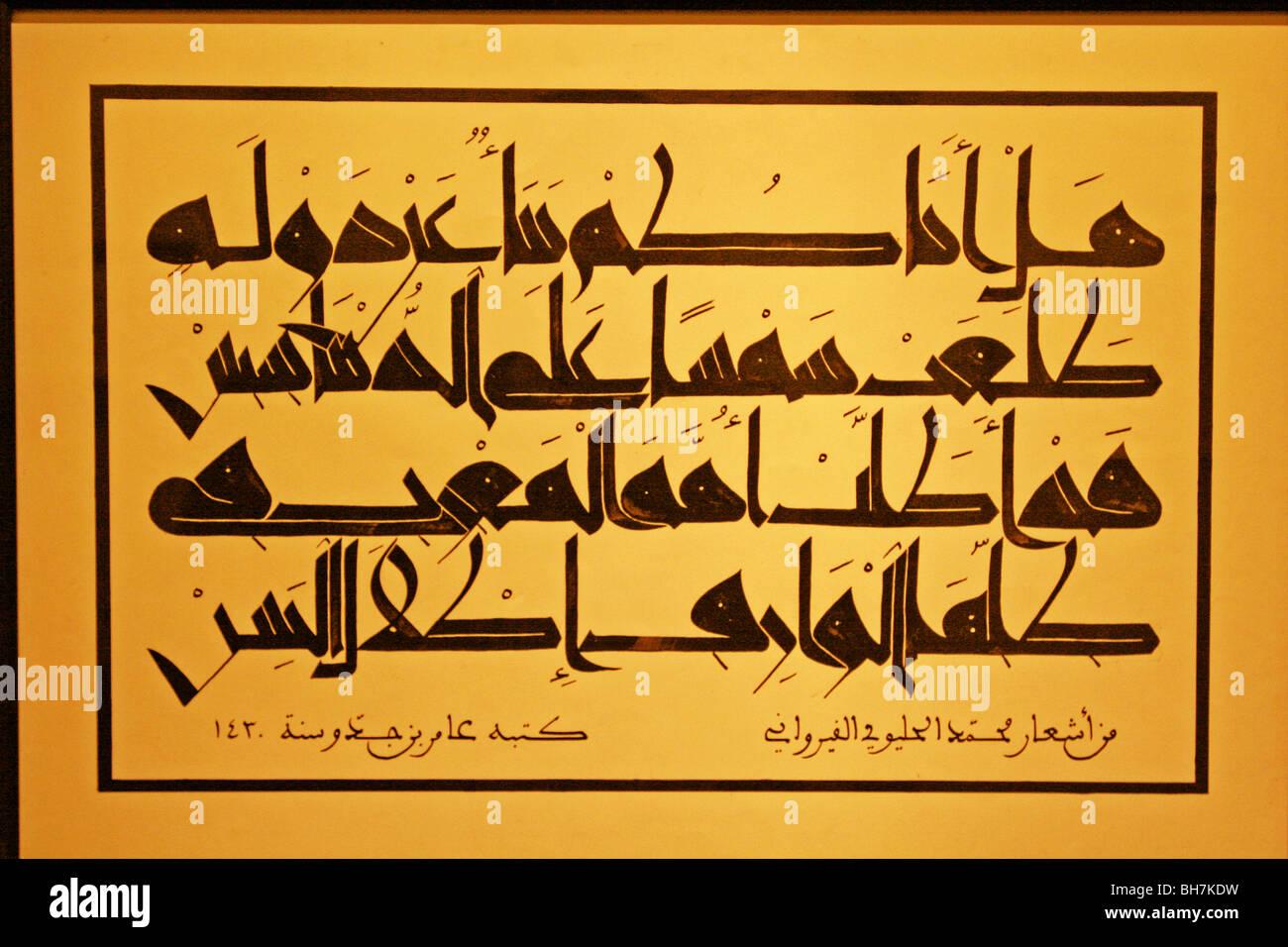 Arabic caligraphy of Koran - Stock Image