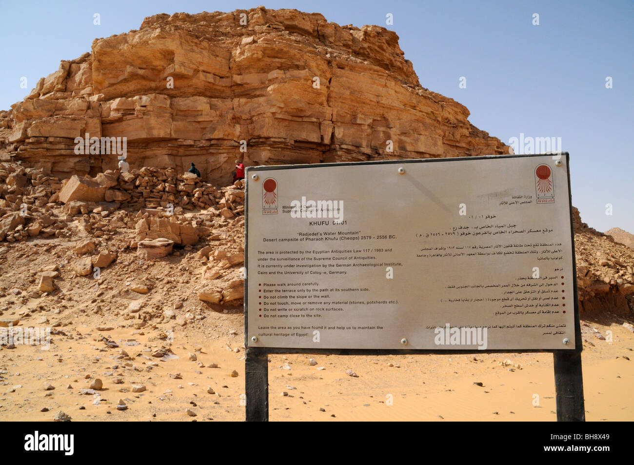 A sign welcoming visitors to Djedefre's water-mountain, an ancient Egyptian archaeological site in the Western - Stock Image