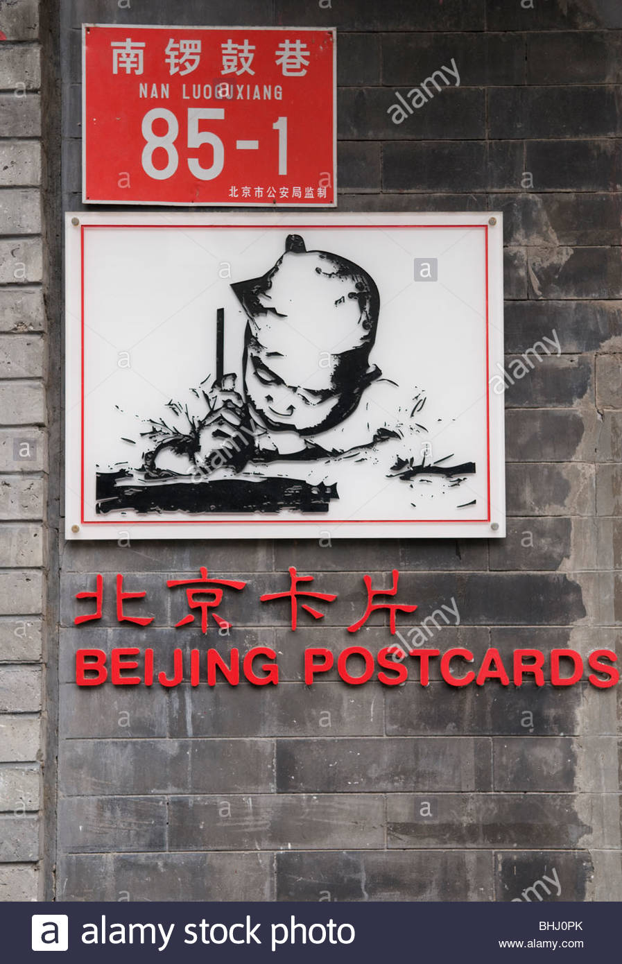 A shop selling modern and antique postcards of Beijing and china in Nanluoguxiang Hutong Beijing China - Stock Image