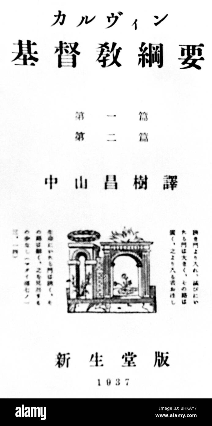 Calvin, John, 10.7.1509 - 27.5.1564, French reformer, works, 'Institution de la religion chretienne', Chinese - Stock Image